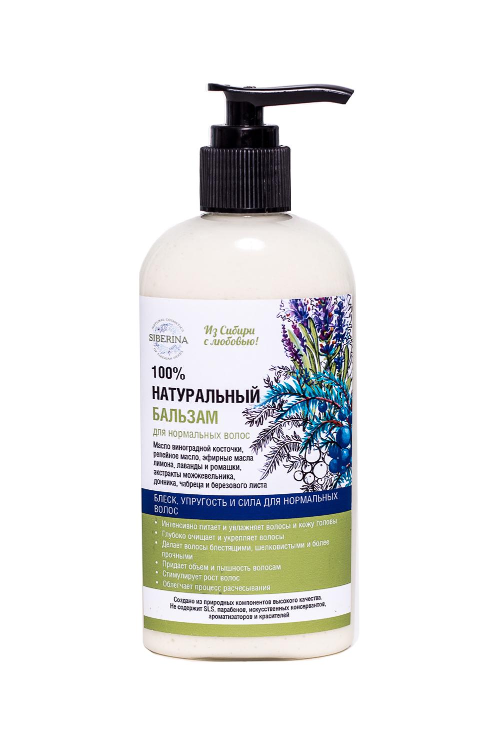 Натуральный бальзам Для нормальных волосБальзамы для волос<br>Натуральный Бальзам Для Нормальных Волос  Состав:  Вода дистиллированная, эмульгатор BTSM, цетилстеариловый спирт, глицерин, Д-пантенол, масло виноградной косточки, репейное масло, молочная кислота, эфирные масла лаванды, ромашки и лимона, витамин Е, экстракты можжевельника, донника, чабреца, березового листа, ламинарии, фукуса, одуванчика, крапивы и аира.  Рекомендуется:  Бальзам идеально подходит для ежедневного использования. Придает нормальным волосам дополнительный блеск, обеспечивает им мягкость, прочность и облегчает расчесывание.  Активные Ингредиенты И Их Действие: Масло Виноградной Косточки борется с жирностью, перхотью, микротрещинами, расчесами, гнойничками, раздражением, выпадением волос, слабостью фолликулов, сухостью, ломкостью волос, секущимися кончиками, тусклыми локонами, питает корни волос, насыщая кожу микроэлементами и витаминами, тонизирует клетки, усиливая обмен веществ, кровообращение, повышает тургор кожи, действуя как натуральный тоник. Содержание витамина С и Е обуславливает его регенерирующие свойства. Не вызывает аллергии, раздражения, легко усваивается кожей.                                               Репейное Масло помогает восстановить полноценный обмен веществ, усилить капиллярное кровообращение в области волосистой части головы, и тем самым значительно укрепить волосяные стержни, и максимально ускорить естественный рост волос. Кроме того с его помощью можно не только предотвратить, но и остановить уже прогрессирующее выпадение волос. В частности применение репейного масла для волос обеспечивает необходимое питание корней и кожи головы, благодаря чему устраняется ощутимая сухость и зуд головы, исчезает сухая перхоть.                                                                                         Эфирное Масло Лаванды нормализует секрецию сальных желез, укрепляет фолликулы, улучшает кровообращение, водно-солевой обмен, мягко увлажняет кожу головы и тело волоса, п