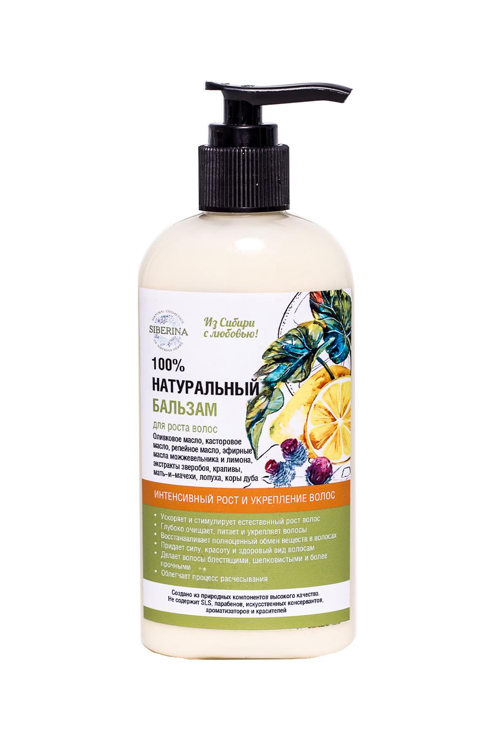 Натуральный бальзам Для роста волосБальзамы для волос<br>Натуральный Бальзам Для Роста Волос  Состав:  Вода дистиллированная, эмульгатор BTSM, цетилстеариловый спирт, глицерин, Д-пантенол, оливковое масло, касторовое масло, молочная кислота, репейное масло, эфирные масла можжевельника и лимона, витамин Е, экстракты кедра, крапивы, мать-и-мачехи, лопуха, коры дуба.  Рекомендуется:  Бальзам обеспечивает комплексный уход за кожей головы и волосами. Он усиливает рост волос, делает их прочными и упругими, обеспечивает легкое расчесывание.  Активные Ингредиенты И Их Действие: Оливковое Масло обеспечивает оптимальное питание и увлажнение волос, помогает восполнить недостаток необходимых питательных веществ и витаминов, вернуть волосам их прежнюю живую силу, красоту, и здоровый внешний вид, способствует устранению и предотвращению сухости, избавлению от шелушения, зуда, и сухой перхоти.  Репейное Масло помогает восстановить полноценный обмен веществ, а также усилить капиллярное кровообращение в области волосистой части головы, и тем самым значительно укрепить волосяные стержни, и максимально ускорить естественный рост волос. Кроме того с его помощью можно не только предотвратить, но и остановить уже прогрессирующее выпадение волос.  Эфирное Масло Можжевельника способствует быстрому очищению кожи головы от токсинов, регенерирует ее и мягко подсушивает.  Эфирное Масло Лимона обладает противовоспалительным, противовирусным, отбеливающим, успокаивающим, тонизирующим, иммуностимулирующим и регенерирующим свойствами.           Экстракт Крапивы благотворно влияет на структуру волос, стимулирует их рост, снимает статическое электричество, защищает от Уф-лучей, устраняет перхоть и препятствует ее появлению.            Экстракт Лопуха оказывает противовоспалительное, антиаллергическое, антисептическое действие, борется с перхотью, стимулирует рост волос и восстанавливает их.  Способ Применения: Массирующими движениями нанести на чистые влажные волосы, через 2-4 минуты смыть. В случае