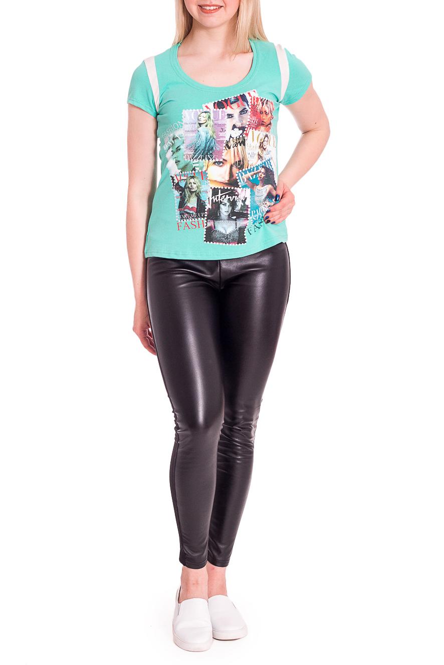 ФутболкаФутболки<br>Цветная футболка с принтом. Модель выполнена из хлопкового трикотажа. Отличный выбор для повседневного гардероба.В изделии использованы цвета: мятный и др.Рост девушки-фотомодели 170 см.<br><br>Горловина: С- горловина<br>Материал: Трикотаж,Хлопок<br>Рисунок: С принтом,Цветные<br>Рукав: Короткий рукав<br>Сезон: Весна,Зима,Лето,Осень,Всесезон<br>Силуэт: Полуприталенные<br>Стиль: Летний стиль,Повседневный стиль<br>Размер : 42,44,46,48,50,52<br>Материал: Трикотаж<br>Количество в наличии: 30