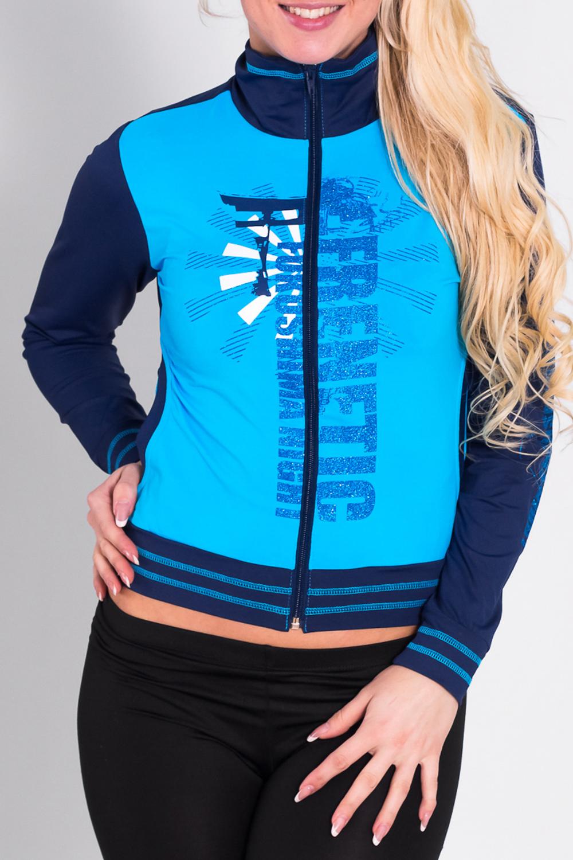 КофтаСпортивная одежда<br>Удобная кофта с длинными рукавами. Отличный выбор для занятий спортом или активного отдыха.  Цвет: синий, голубой  Рост девушки-фотомодели 170 см.<br><br>Воротник: Стойка<br>Застежка: С молнией<br>По материалу: Трикотаж<br>По сезону: Весна,Осень<br>По силуэту: Приталенные<br>По стилю: Повседневный стиль,Спортивный стиль<br>По элементам: С карманами,С манжетами<br>Рукав: Длинный рукав<br>По рисунку: С принтом,Цветные<br>Размер : 44,46,48<br>Материал: Трикотаж<br>Количество в наличии: 3