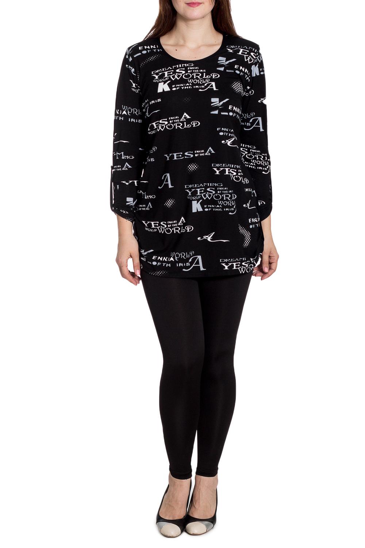 БлузкаБлузки<br>Удобная блузка с круглой горловиной и рукавами 3/4 с патами. Модель выполнена из мягкой вискозы. Отличный выбор для повседневного гардероба.  В изделии использованы цвета: черный, белый  Рост девушки-фотомодели 180 см<br><br>Горловина: С- горловина<br>По материалу: Вискоза,Трикотаж<br>По образу: Город<br>По рисунку: С принтом,Цветные<br>По сезону: Весна,Зима,Лето,Осень,Всесезон<br>По силуэту: Полуприталенные<br>По стилю: Повседневный стиль<br>По элементам: С патами<br>Рукав: Рукав три четверти<br>Размер : 54,56,58,60,62,64<br>Материал: Вискоза<br>Количество в наличии: 9