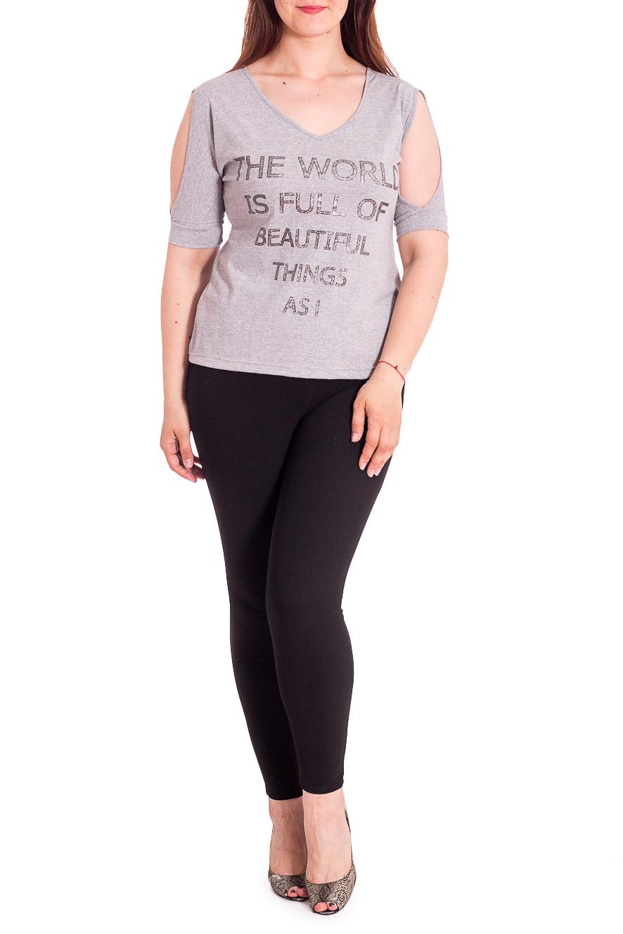 ФутболкаФутболки<br>Интересная футболка с декоративными вырезами на плечах. Модель выполнена из приятного материала. Отличный выбор для повседневного гардероба. В изделии использованы цвета: серый, черный и др.Рост девушки-фотомодели 180 см.<br><br>Горловина: V- горловина<br>Материал: Трикотаж,Хлопок<br>Рисунок: С принтом,Цветные<br>Рукав: Короткий рукав<br>Сезон: Весна,Зима,Лето,Осень,Всесезон<br>Силуэт: Приталенные<br>Стиль: Повседневный стиль<br>Элементы: С вырезом<br>Размер : 44,46,48,50,52,54,56<br>Материал: Трикотаж<br>Количество в наличии: 7