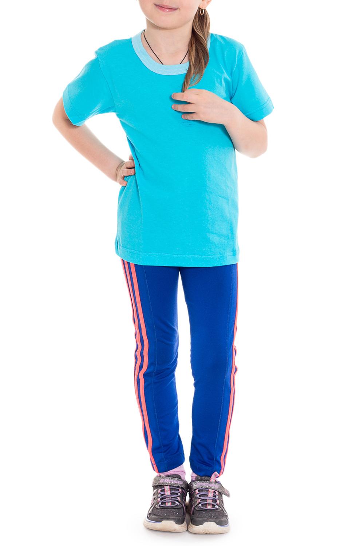 ФутболкаФутболки<br>Хлопковая футболка для девочки  Цвет: голубой  Размер 74 соответствует росту 70-73 см Размер 80 соответствует росту 74-80 см Размер 86 соответствует росту 81-86 см Размер 92 соответствует росту 87-92 см Размер 98 соответствует росту 93-98 см Размер 104 соответствует росту 98-104 см Размер 110 соответствует росту 105-110 см Размер 116 соответствует росту 111-116 см Размер 122 соответствует росту 117-122 см Размер 128 соответствует росту 123-128 см Размер 134 соответствует росту 129-134 см Размер 140 соответствует росту 135-140 см Размер 146 соответствует росту 141-146 см Размер 152 соответствует росту 147-152 см Размер 158 соответствует росту 153-158 см Размер 164 соответствует росту 159-164 см<br><br>Горловина: С- горловина<br>По возрасту: Школьные ( от 7 до 13 лет)<br>По длине: Удлиненные<br>По материалу: Хлопковые<br>По образу: Повседневные,Спорт<br>По рисунку: Однотонные<br>По сезону: Весна,Зима,Лето,Осень,Всесезон<br>По силуэту: Полуприталенные<br>По стилю: Повседневные,Спортивные<br>Рукав: Короткий рукав<br>Размер : 128,140<br>Материал: Хлопок<br>Количество в наличии: 7