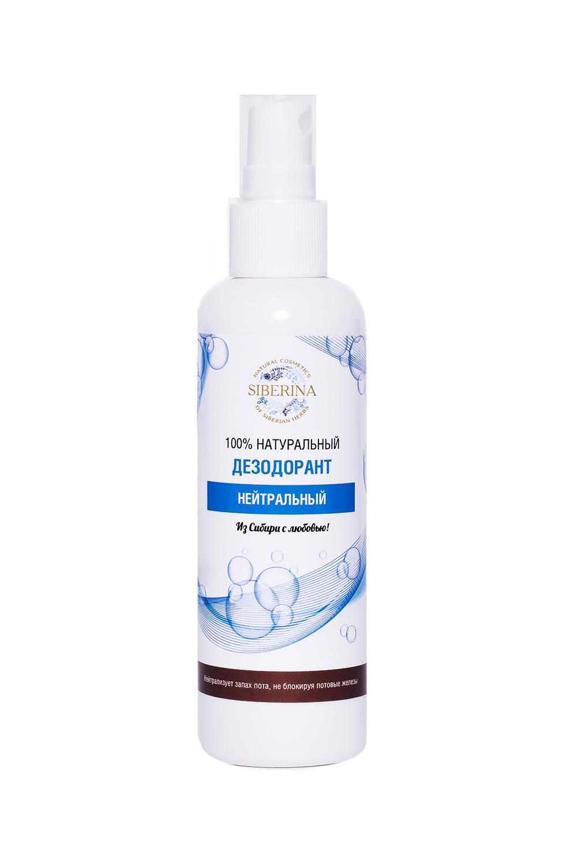 Натуральный дезодорант НейтральныйДезодоранты<br>Натуральный Дезодорант quot;Нейтральныйquot;   Состав: Вода дистиллированная, гидролат полыни, квасцы алюмокалиевые, глицерин, ксантановая камедь, аллантоин.    Натуральный дезодорант на основе алюмокалиевых квасцов - это надежная защита от неприятного запаха пота. Не оставляет следов на одежде. Формула без спирта подходит для самой чувствительной кожи. Свежесть и уверенность в себе на весь день  Алюмокалиевые Квасцы угнетают секрецию потовых желез, не закупоривая их. Убивают микроорганизмы, жизнедеятельность которых является причиной неприятного запаха. Абсорбируют излишки влаги, вследствие чего quot;проблемныеquot; области остаются сухими. Аллантоин обладает противомикробным действием, не дает бактериям размножаться, тем самым борется с запахом пота. Глицерин увлажняет и смягчает кожу.  Способ Применения: Встряхнуть флакон, распылить небольшое количество дезодоранта на чистую кожу. Не наносить сразу после эпиляции - выждать 5-10 минут. Не использовать перед посещением солярия или пляжа.  Условия Хранения: Хранить при температуре от +5 до +25 гр.,  избегать попадания солнечных лучей   Упаковка: 100 мл  Срок Годности: 1 год<br><br>Тип кожи: Зрелая кожа,Нормальная кожа,Проблемная кожа,Сухая кожа,Чувствительная кожа<br>Размер : UNI<br>Количество в наличии: 2