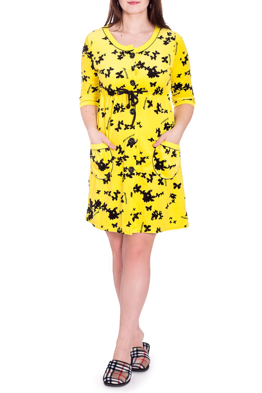 ХалатХалаты<br>Теплый халат с застежкой на пуговицы. Домашняя одежда, прежде всего, должна быть удобной, практичной и красивой. В наших изделиях Вы будете чувствовать себя комфортно, особенно, по вечерам после трудового дня.  В изделии использоованы цвета: желтый, черный  Рост девушки-фотомодели 180 см.<br><br>Горловина: С- горловина<br>По длине: До колена<br>По материалу: Велюр,Трикотаж<br>По рисунку: Бабочки,С принтом,Цветные<br>По силуэту: Полуприталенные<br>По элементам: С карманами,С пуговицами<br>Рукав: Рукав три четверти<br>По сезону: Всесезон<br>Размер : 46,48,50<br>Материал: Велюр<br>Количество в наличии: 3