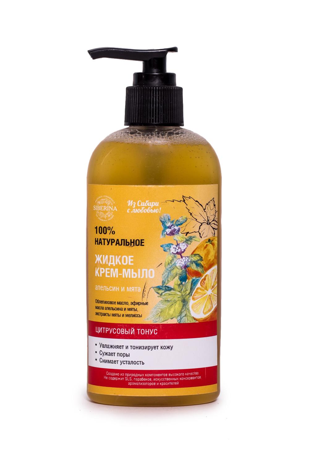 """Жидкое мыло """"Апельсин и мята"""" SIBERINA JM(1)-SIB"""