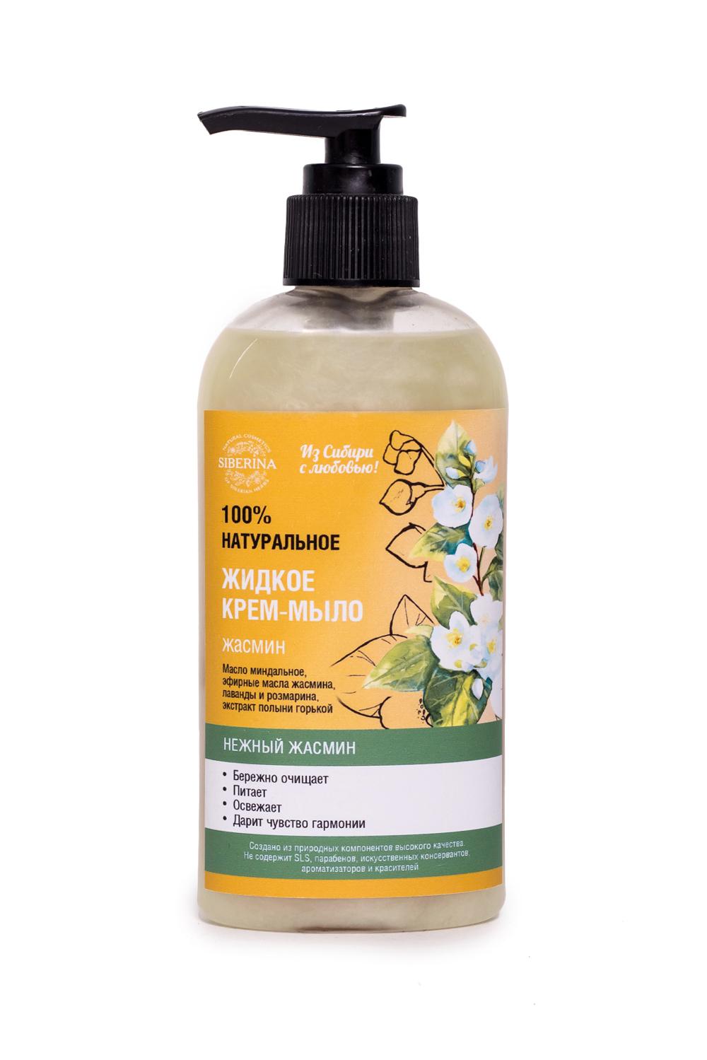 """Натуральное жидкое мыло """"Жасмин"""" SIBERINA JM(4)-SIB"""
