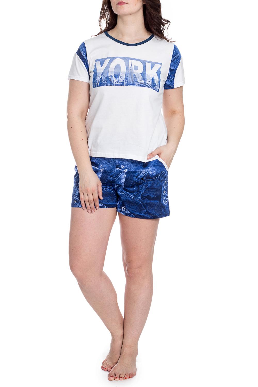 КостюмКомплекты и костюмы<br>Хлопковый костюм состоит из футболки и шорт. Домашняя одежда, прежде всего, должна быть удобной, практичной и красивой. В наших изделиях Вы будете чувствовать себя комфортно, особенно, по вечерам после трудового дня.  В изделии использованы цвета: синий, белый  Рост девушки-фотомодели 180 см.<br><br>Горловина: С- горловина<br>По длине: До колена<br>По материалу: Трикотаж,Хлопок<br>По рисунку: С принтом,Цветные<br>По сезону: Весна,Зима,Лето,Осень,Всесезон<br>По силуэту: Полуприталенные<br>По форме: Брючный костюм,Костюм двойка<br>Рукав: Короткий рукав<br>Размер : 46,48,50,52<br>Материал: Трикотаж<br>Количество в наличии: 4