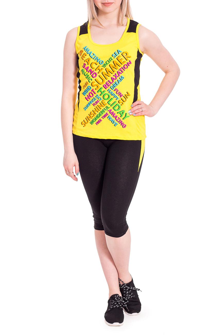 КостюмКомплекты и костюмы<br>Удобный домашний костюм состоит из майки и бридж. Модель выполнена из хлопкового материала. Отличный выбор для домашнего отдыха.В изделии использованы цвета: желтый, черный и др.Рост девушки-фотомодели 170 см.<br><br>Горловина: С- горловина<br>Рукав: Без рукавов<br>Длина: Ниже колена<br>Материал: Трикотаж,Хлопок<br>Силуэт: Полуприталенные<br>Форма: Брючный костюм,Костюм двойка<br>Рисунок: С принтом,Цветные<br>Сезон: Весна,Всесезон,Зима,Лето,Осень<br>Размер : 42,44,46,48,50,52,54<br>Материал: Трикотаж<br>Количество в наличии: 35