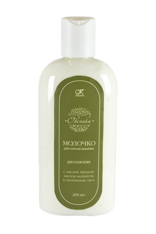 Молочко для снятия макияжаМолочко<br>KLEONA Овсянка  Молочко для снятия макияжа, для сухой и чувствительной кожи, с маслом миндаля, маслом календулы и протеинами овса. 200 мл   Действие: Молочко с маслом миндаля, маслом календулы и протеинами овса для ежедневного удаления макияжа с поверхности кожи. Бережно и эффективно очищает кожу, смягчает ее, поддерживает естественный уровень её увлажнённости. Обладает легкой текстурой. Благодаря мягкой формуле и физиологическому значению рН подходит для очищения нежной кожи вокруг глаз. Не содержит синтетических отдушек и красителей.  Применение: Нанесите молочко на ватный диск и легкими движениями очистите кожу лица и область вокруг глаз. Ополосните лицо теплой водой.  Состав: Вода, масло миндальных косточек, масло календулы, масло рисовое, стеарат сахарозы, протеины овса, эмульсионный воск, молочные протеины, молочная кислота, бензиловый спирт, глицерилкаприлат, a-токоферола ацетат (Витамин Е), лактат натрия, ксантан.  Срок годности: 9 месяцев.<br><br>Размер : UNI<br>Количество в наличии: 1