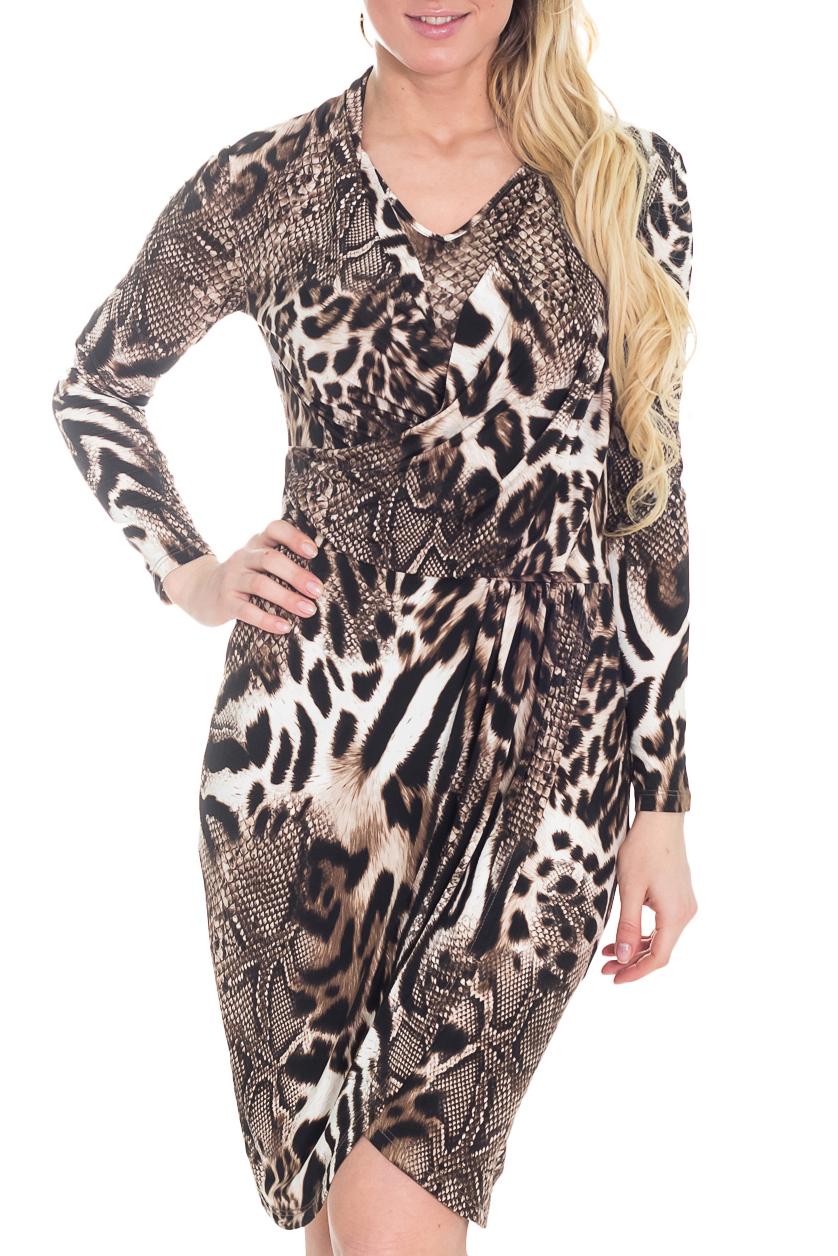 ПлатьеПлатья<br>Эффектное платье с животным принтом. Модель приталенного силуэта с юбкой на запах. Отличный выбор для эффектного выхода.  Цвет: коричневый, бежевый, белый  Рост девушки-фотомодели 170 см<br><br>Горловина: V- горловина<br>По длине: До колена<br>По материалу: Вискоза,Трикотаж<br>По рисунку: Животные мотивы,Леопард,С принтом,Цветные<br>По силуэту: Приталенные<br>По стилю: Повседневный стиль<br>По форме: Платье - футляр<br>Рукав: Длинный рукав<br>По сезону: Осень,Весна<br>По элементам: Со складками<br>Размер : 44,46,48<br>Материал: Холодное масло<br>Количество в наличии: 5
