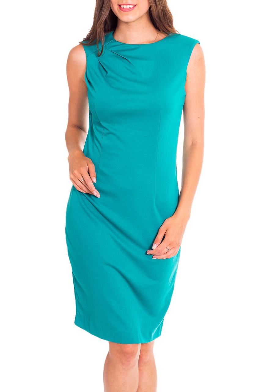 ПлатьеПлатья<br>Легкое платье без рукавов немного выше колена. На груди две оригинальные складки. Застежка типа молния скрыта в шве на спине. Это платье подойдет для повседневного ношения в теплое время года. Кофейный цвет платья создает теплое настроение.   Параметры размеров: Обхват груди размер 46 - 92 см, размер 48 - 96 см, размер 50 - 100 см Обхват талии размер 46 - 72 см, размер 48 - 76 см, размер 50 - 80 см Обхват бедер размер 46 - 100 см, размер 48 - 104 см, размер 50 - 108 см  Цвет: бирюзовый  Ростовка изделия 164 см.  Рост девушки-фотомодели 170 см<br><br>Горловина: С- горловина<br>По длине: До колена<br>По материалу: Трикотаж<br>По рисунку: Однотонные<br>По силуэту: Приталенные<br>По стилю: Офисный стиль,Повседневный стиль<br>По форме: Платье - футляр<br>По элементам: С декором,С разрезом,Со складками<br>Разрез: Короткий,Шлица<br>Рукав: Без рукавов<br>По сезону: Осень,Весна<br>Размер : 42,44,46,48,50<br>Материал: Джерси<br>Количество в наличии: 6
