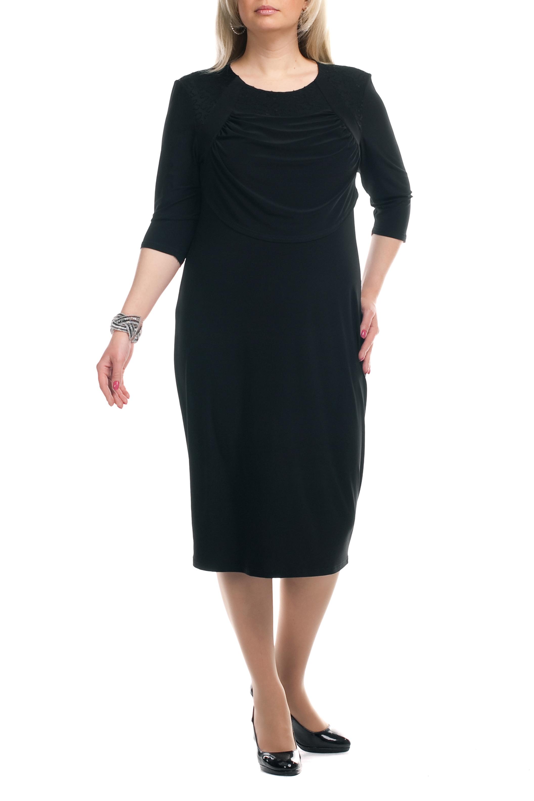 ПлатьеПлатья<br>Элегантное нарядное платье. Модель выполнена из приятного трикотажа. Отличный выбор для любого торжества.  Цвет: черный  Рост девушки-фотомодели 173 см.<br><br>Горловина: С- горловина<br>По длине: Ниже колена<br>По материалу: Трикотаж<br>По рисунку: Однотонные<br>По сезону: Весна,Всесезон,Зима,Лето,Осень<br>По силуэту: Полуприталенные<br>По стилю: Нарядный стиль<br>По элементам: С декором,С отделочной фурнитурой,Со складками<br>Рукав: Рукав три четверти<br>Размер : 52,54,58,60,62,64,66,68,70<br>Материал: Холодное масло + Гипюровая сетка<br>Количество в наличии: 12