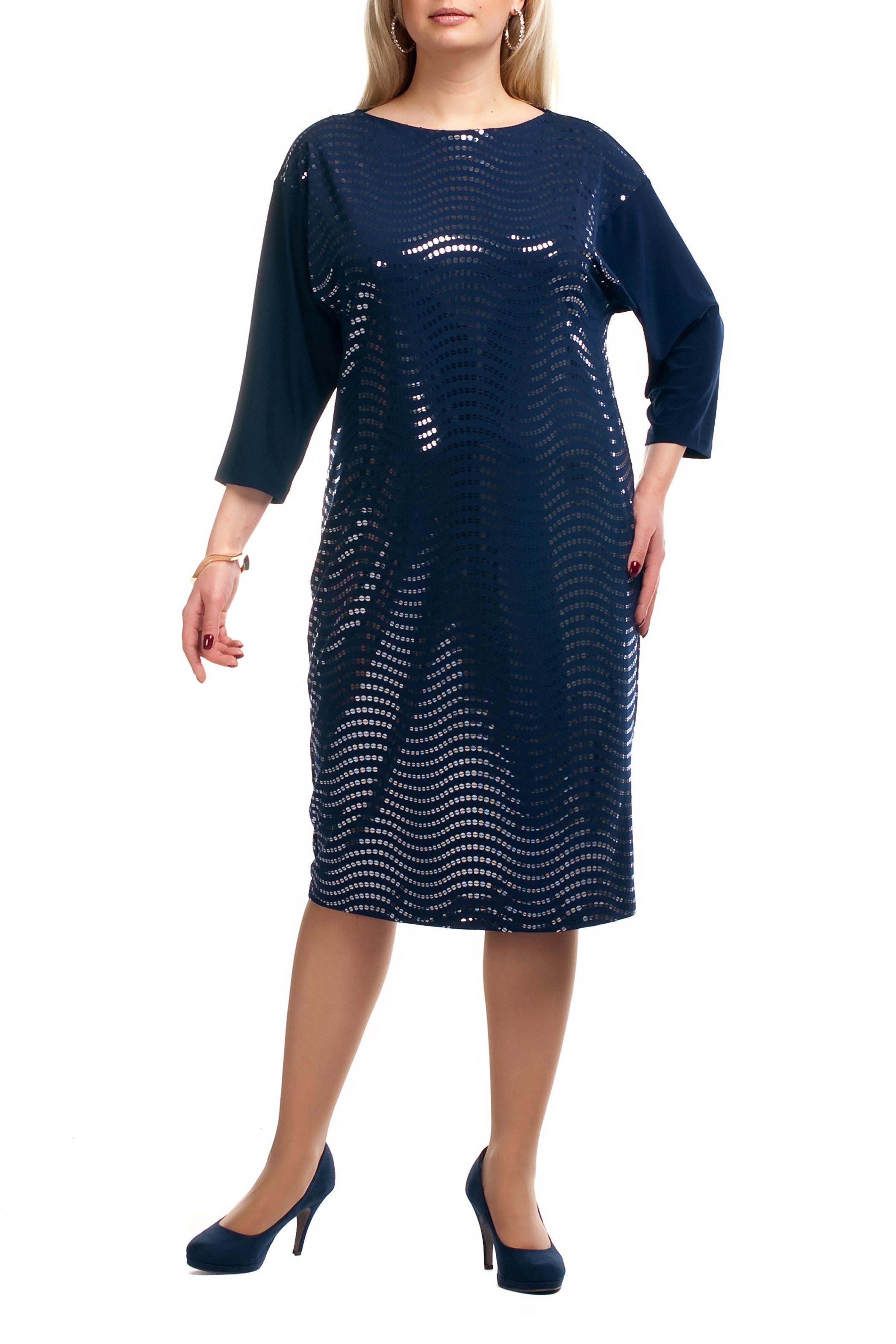 ПлатьеПлатья<br>Великолепное платье из роскошной ткани с пайетками. Модель с круглой горловиной и рукавами 3/4. Отличный выбор для любого торжества.  Цвет: синий  Рост девушки-фотомодели 173 см.<br><br>Горловина: С- горловина<br>По длине: Ниже колена<br>По рисунку: Однотонные<br>По сезону: Весна,Всесезон,Зима,Лето,Осень<br>По силуэту: Полуприталенные<br>По стилю: Нарядный стиль<br>По форме: Платье - футляр<br>По элементам: С декором,С отделочной фурнитурой<br>Рукав: Рукав три четверти<br>По материалу: Тканевые<br>По образу: Свидание<br>Размер : 52,62,64,66,68,70<br>Материал: Плательная ткань<br>Количество в наличии: 15