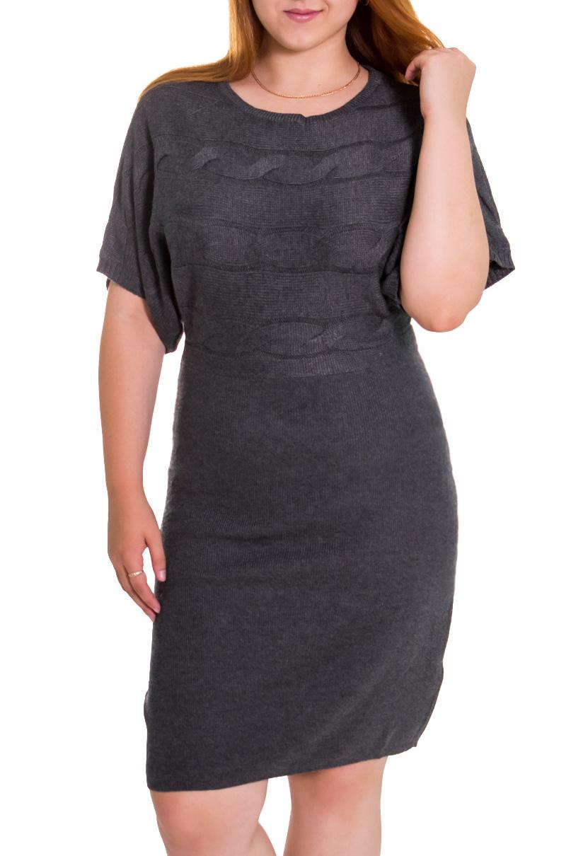 ПлатьеПлатья<br>Женское платье с короткими рукавами. Модель выполнена из вязаного трикотажа. Вязаный трикотаж - это красота, тепло и комфорт. В вязаных вещах очень легко оставаться женственной и в то же время не замёрзнуть.  Цвет: серый  Рост девушки-фотомодели 169 см.<br><br>Горловина: С- горловина<br>По длине: До колена<br>По материалу: Вязаные<br>По рисунку: Однотонные<br>По сезону: Весна,Осень,Зима<br>По стилю: Повседневный стиль,Кэжуал,Офисный стиль<br>Рукав: Короткий рукав,До локтя<br>По силуэту: Полуприталенные<br>По форме: Платье - футляр<br>Размер : 48,50<br>Материал: Вязаное полотно<br>Количество в наличии: 8