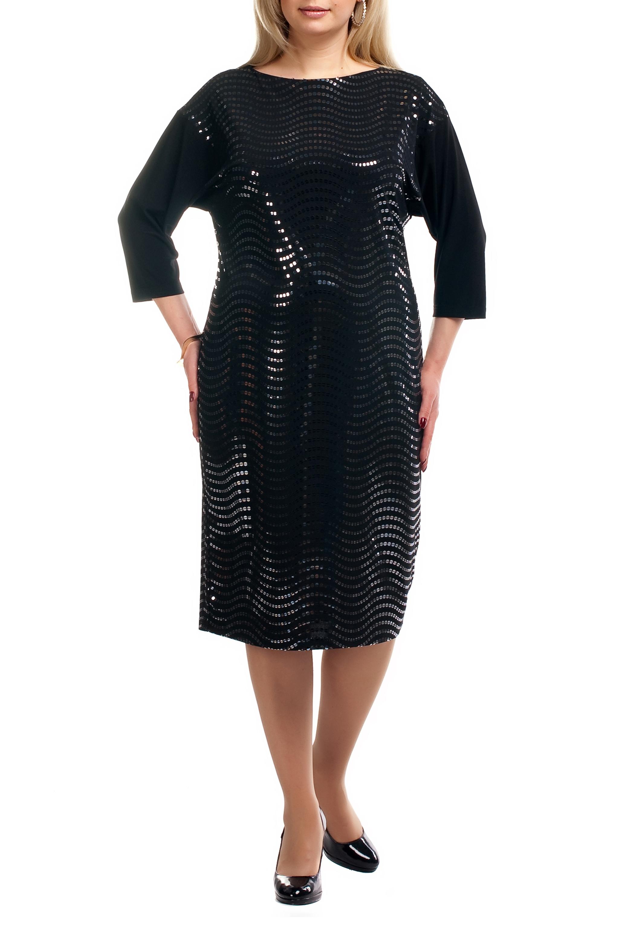 ПлатьеПлатья<br>Великолепное платье из роскошной ткани с пайетками. Модель с круглой горловиной и рукавами 3/4. Отличный выбор для любого торжества.  Цвет: черный  Рост девушки-фотомодели 173 см.<br><br>Горловина: С- горловина<br>По длине: Ниже колена<br>По рисунку: Однотонные<br>По сезону: Весна,Всесезон,Зима,Лето,Осень<br>По силуэту: Полуприталенные<br>По стилю: Нарядный стиль<br>По форме: Платье - футляр<br>По элементам: С декором,С отделочной фурнитурой<br>Рукав: Рукав три четверти<br>По материалу: Тканевые<br>По образу: Свидание<br>Размер : 52,56,60,62,66,68,70<br>Материал: Плательная ткань<br>Количество в наличии: 13