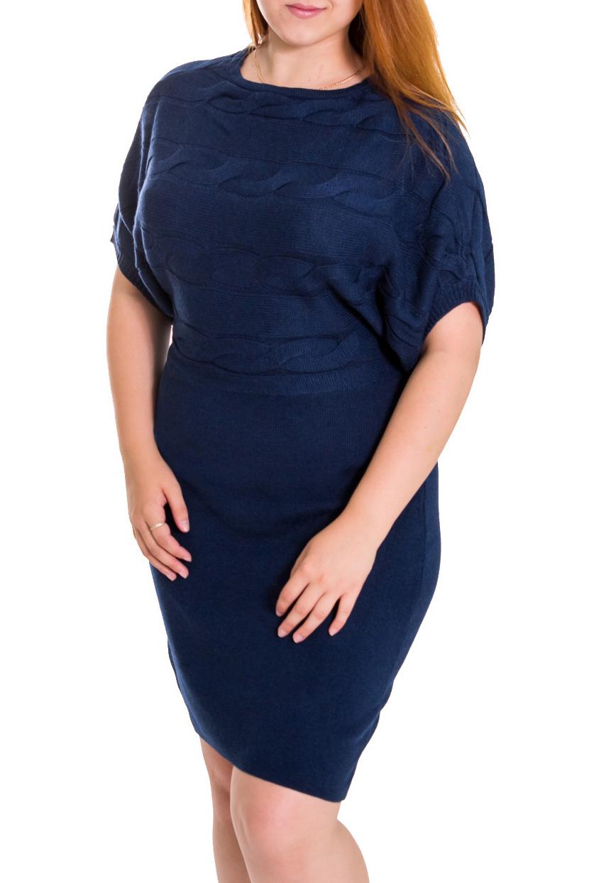ПлатьеПлатья<br>Женское платье с короткими рукавами. Модель выполнена из вязаного трикотажа. Вязаный трикотаж - это красота, тепло и комфорт. В вязаных вещах очень легко оставаться женственной и в то же время не замёрзнуть.  Цвет: синий  Рост девушки-фотомодели 169 см.<br><br>Горловина: С- горловина<br>По длине: До колена<br>По материалу: Вязаные<br>По рисунку: Однотонные<br>По сезону: Весна,Осень,Зима<br>По стилю: Повседневный стиль,Кэжуал,Офисный стиль<br>Рукав: Короткий рукав,До локтя<br>По силуэту: Полуприталенные<br>По форме: Платье - футляр<br>По элементам: С декором<br>Размер : 46,50<br>Материал: Вязаное полотно<br>Количество в наличии: 4
