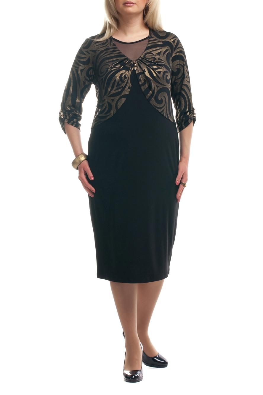 ПлатьеПлатья<br>Нарядное платье с имитацией накидки. Модель выполнена из приятного материала. Отличный выбор для любого торжества.  Цвет: черный, золотой  Рост девушки-фотомодели 173 см.<br><br>Горловина: С- горловина<br>По длине: Ниже колена<br>По материалу: Трикотаж<br>По рисунку: Абстракция,С принтом,Цветные<br>По сезону: Весна,Зима,Лето,Осень,Всесезон<br>По силуэту: Полуприталенные<br>По стилю: Нарядный стиль<br>По форме: Платье - футляр<br>Рукав: Рукав три четверти<br>Размер : 52,58,62,64,66,68,70<br>Материал: Холодное масло<br>Количество в наличии: 15