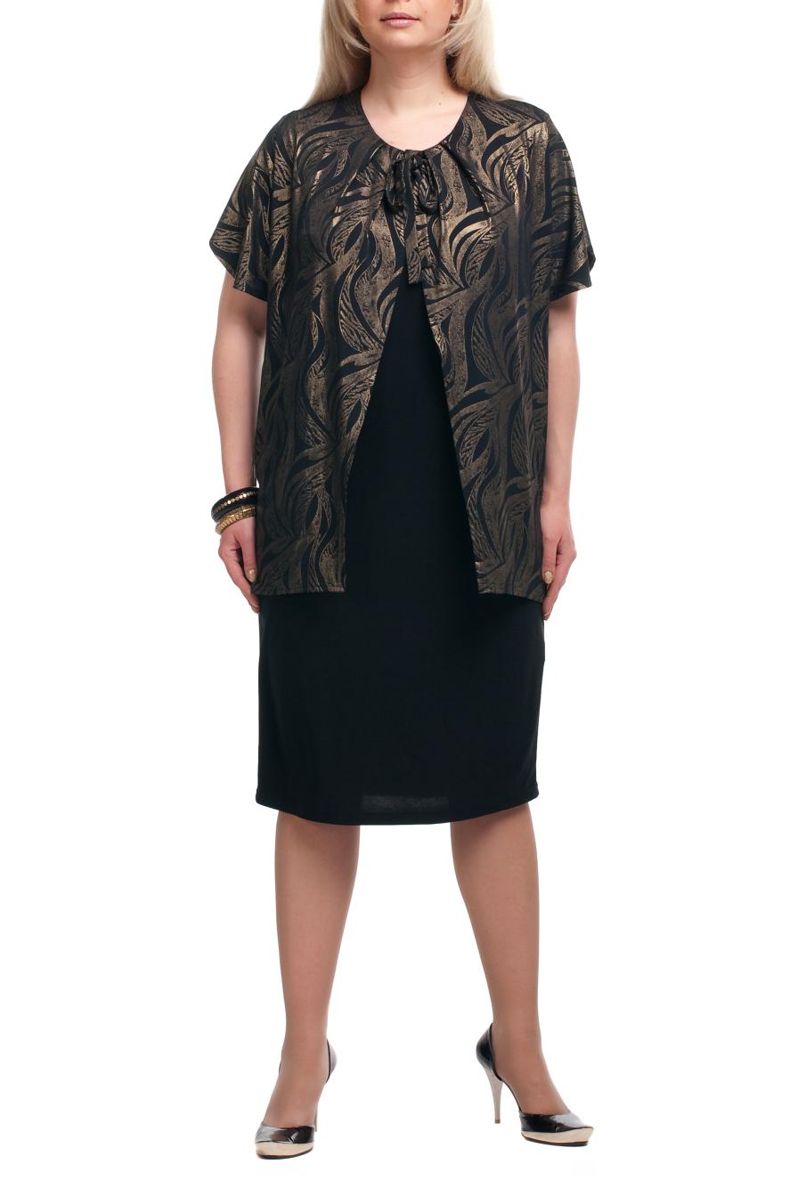 ПлатьеПлатья<br>Нарядное платье с имитацией накидки. Модель выполнена из приятного материала. Отличный выбор для любого торжества.  Цвет: черный, золотой  Рост девушки-фотомодели 173 см.<br><br>Горловина: С- горловина<br>По длине: Ниже колена<br>По материалу: Трикотаж<br>По рисунку: Абстракция,С принтом,Цветные<br>По сезону: Весна,Зима,Лето,Осень,Всесезон<br>По силуэту: Полуприталенные<br>По стилю: Нарядный стиль<br>По форме: Платье - футляр<br>Рукав: Короткий рукав<br>Размер : 52,54,56,58,60,62,64,66,68,70<br>Материал: Холодное масло<br>Количество в наличии: 25