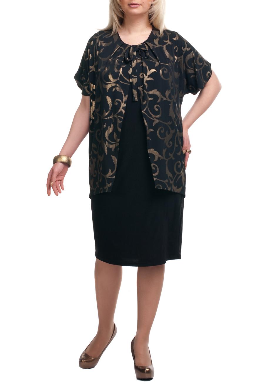 ПлатьеПлатья<br>Нарядное платье с имитацией накидки. Модель выполнена из приятного материала. Отличный выбор для любого торжества.  Цвет: черный, золотой  Рост девушки-фотомодели 173 см.<br><br>Горловина: С- горловина<br>По длине: Ниже колена<br>По материалу: Трикотаж<br>По рисунку: Абстракция,С принтом,Цветные<br>По сезону: Весна,Зима,Лето,Осень,Всесезон<br>По силуэту: Полуприталенные<br>По стилю: Нарядный стиль<br>По форме: Платье - футляр<br>Рукав: Короткий рукав<br>Размер : 52,54,56,60,62,64,66<br>Материал: Холодное масло<br>Количество в наличии: 10