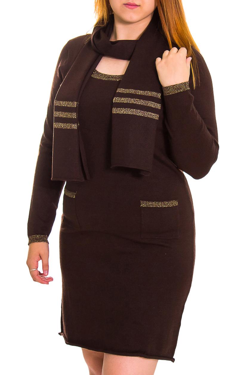 ПлатьеПлатья<br>Женское платье с длинными рукавами. Модель выполнена из вязаного трикотажа. Вязаный трикотаж - это красота, тепло и комфорт. В вязаных вещах очень легко оставаться женственной и в то же время не замёрзнуть. Платье с шарфиком.  Цвет: коричневый  Рост девушки-фотомодели - 169 см<br><br>Горловина: С- горловина<br>По длине: До колена<br>По материалу: Вязаные,Трикотаж<br>По образу: Город,Свидание<br>По рисунку: Однотонные<br>По сезону: Зима<br>По силуэту: Полуприталенные<br>По стилю: Повседневный стиль<br>Рукав: Длинный рукав<br>Размер : 44,46,48,50<br>Материал: Вязаное полотно<br>Количество в наличии: 9