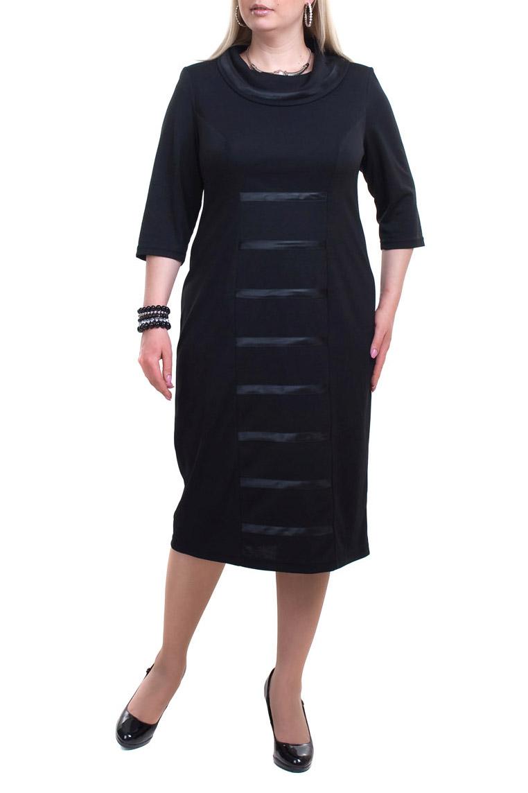 ПлатьеПлатья<br>Дивное платье с рукавами 3/4. Модель выполнена из плотного трикотажа. Отличный выбор для повседневного и делового гардероба.  Цвет: черный  Рост девушки-фотомодели 173 см.<br><br>Воротник: Хомут<br>По длине: Ниже колена<br>По материалу: Вискоза,Трикотаж<br>По образу: Город,Офис,Свидание<br>По рисунку: Однотонные<br>По сезону: Весна,Осень<br>По силуэту: Полуприталенные<br>По стилю: Офисный стиль,Повседневный стиль<br>По элементам: С декором<br>Рукав: Рукав три четверти<br>Размер : 52,54,56,58,62,64,66,68,70<br>Материал: Джерси<br>Количество в наличии: 28