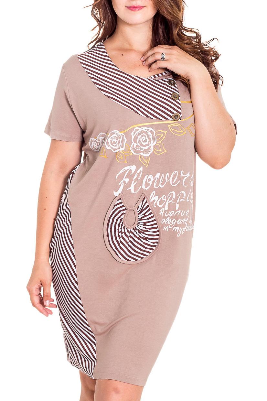 ПлатьеПлатья<br>Удобное платье полуприталенного силуэта. Модель выполнена из приятного материала. Отличный выбор для повседневного гардероба.  В изделии использованы цвета: бежевый, белый, коричневый  Рост девушки-фотомодели 180 см.<br><br>Горловина: С- горловина<br>По длине: До колена<br>По материалу: Тканевые,Хлопок<br>По рисунку: С принтом,Цветные,В полоску<br>По сезону: Весна,Осень,Лето<br>По силуэту: Полуприталенные<br>По стилю: Повседневный стиль<br>По форме: Платье - футляр<br>По элементам: С карманами<br>Рукав: Короткий рукав<br>Размер : 56,62<br>Материал: Плательная ткань<br>Количество в наличии: 2