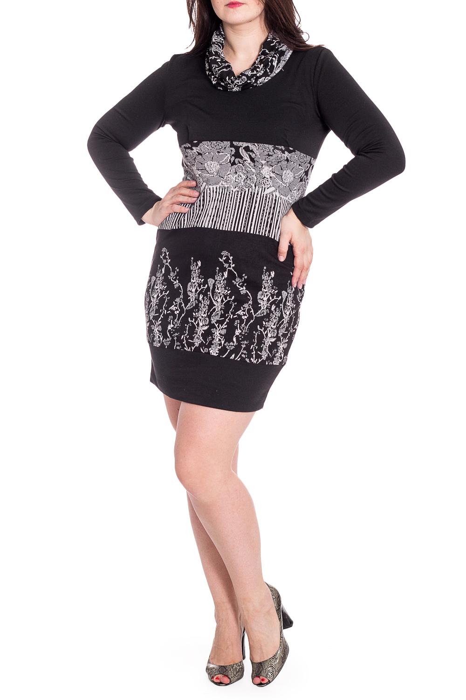 ПлатьеПлатья<br>Чудесное платье с воротником хомут и длинными рукавами. Модель выполнена из приятного трикотажа. Отличный выбор для любого случая.  В изделии использованы цвета: черный, серый, белый  Рост девушки-фотомодели 180 см<br><br>Воротник: Хомут<br>По длине: До колена<br>По материалу: Трикотаж,Хлопок<br>По рисунку: С принтом,Цветные<br>По сезону: Зима,Осень,Весна<br>По силуэту: Приталенные<br>По стилю: Повседневный стиль<br>По форме: Платье - футляр<br>Рукав: Длинный рукав<br>Размер : 42,46,50<br>Материал: Трикотаж<br>Количество в наличии: 5