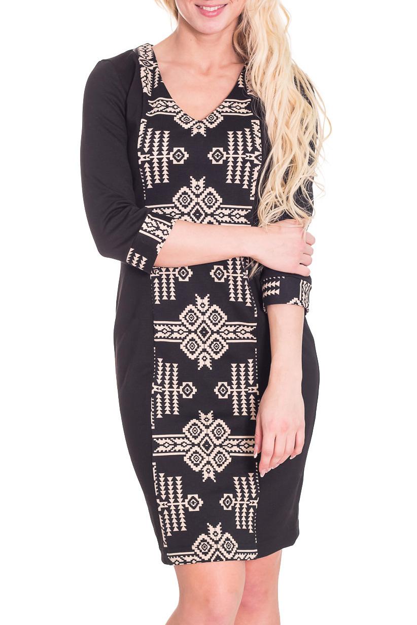 ПлатьеПлатья<br>Чудесное женское платье приталенного силуэта со вставкой из ткани контрастного цвета по переду изделия. Рукава 3/4 на манжетах. Цвет: черный, бежевый  Рост девушки-фотомодели 170 см<br><br>Горловина: V- горловина<br>По длине: До колена<br>По материалу: Вискоза,Трикотаж<br>По рисунку: С принтом,Цветные,Этнические<br>По сезону: Весна,Осень,Зима<br>По силуэту: Приталенные<br>По стилю: Повседневный стиль<br>По форме: Платье - футляр<br>По элементам: С манжетами<br>Рукав: Рукав три четверти<br>Размер : 44,46<br>Материал: Джерси<br>Количество в наличии: 2