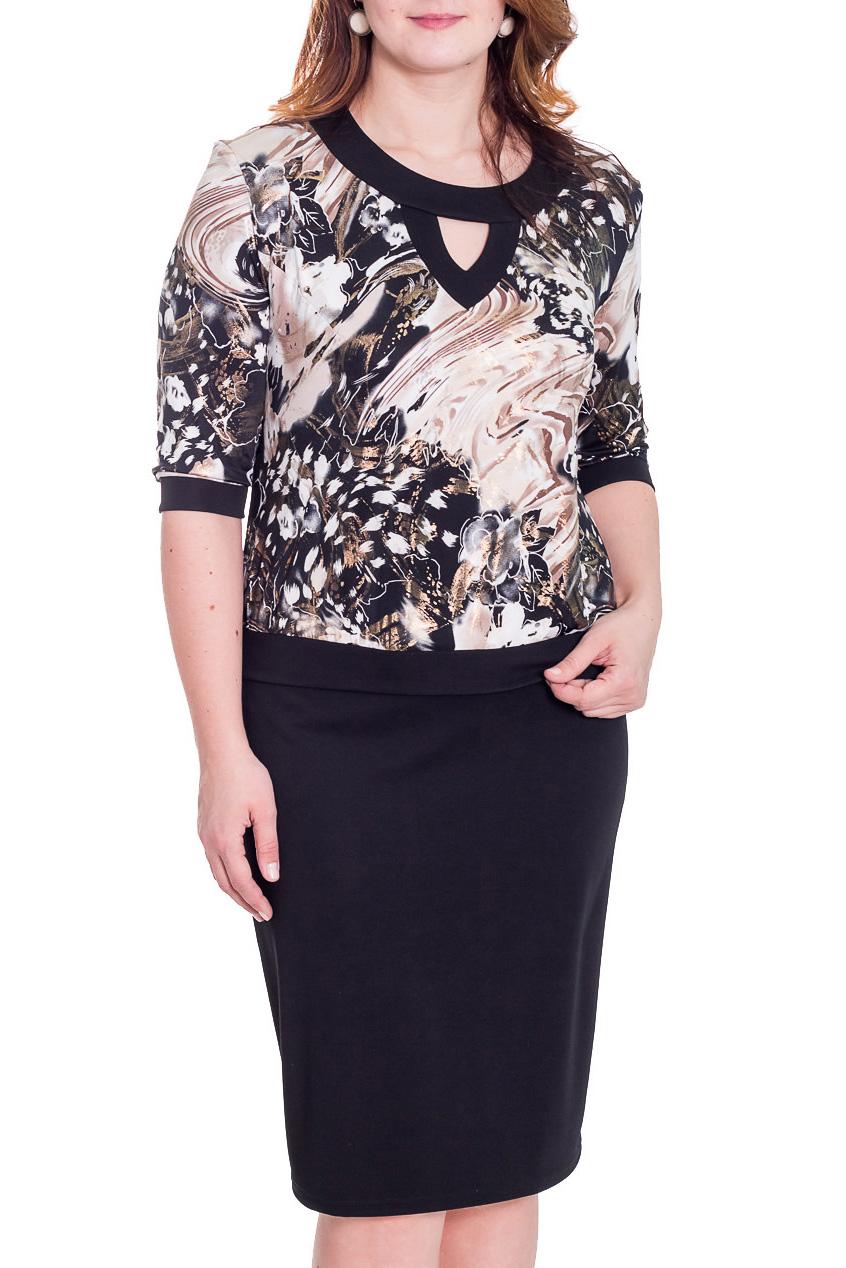 ПлатьеПлатья<br>Замечательное женское платье с круглой горловиной, декоративной капелькой и рукавами 3/4. Модель выполнена из приятного трикотажа. Отличный выбор для повседневного гардероба.  Цвет: черный, бежевый, белый  Рост девушки-фотомодели 180 см.<br><br>Горловина: С- горловина<br>По длине: Ниже колена<br>По материалу: Вискоза,Трикотаж<br>По образу: Город,Свидание<br>По рисунку: Цветные,С принтом<br>По сезону: Весна,Осень<br>По силуэту: Полуприталенные<br>По стилю: Повседневный стиль<br>По форме: Платье - футляр<br>Рукав: Рукав три четверти<br>Размер : 48,50,56<br>Материал: Холодное масло<br>Количество в наличии: 3