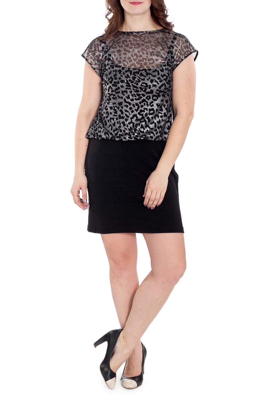 ПлатьеПлатья<br>Комфортное трикотажное платье с вшитым топом и верхом из гипюра. Платье на пониженной талии с эффектом двуслойности лифа. Лиф представляет собой тонкий трикотажный топ на бретелях, юбка выполнена из плотного трикотажа.   Длина изделия до 48 размера - 94 см., после 50 размера - 100 см.  В изделии использованы цвета: черный, серый  Рост девушки-фотомодели 180 см.<br><br>Горловина: С- горловина<br>По длине: До колена<br>По материалу: Гипюровая сетка,Трикотаж<br>По рисунку: Леопард,С принтом,Цветные<br>По сезону: Весна,Зима,Лето,Осень,Всесезон<br>По силуэту: Полуприталенные<br>По стилю: Нарядный стиль,Повседневный стиль<br>По форме: Платье - футляр<br>Рукав: Короткий рукав<br>Размер : 48,50,52,54,56,58<br>Материал: Трикотаж + Гипюровая сетка<br>Количество в наличии: 6
