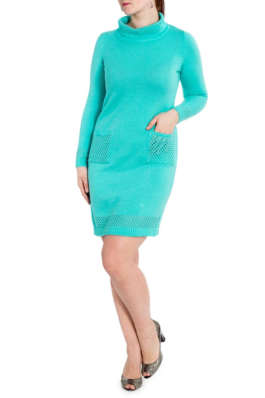 ПлатьеПлатья<br>Теплое платье с длинными рукавами. Вязаный трикотаж - это красота, тепло и комфорт. В вязаных вещах очень легко оставаться женственной и в то же время не замёрзнуть.  В изделии использованы цвета: бирюзовый  Рост девушки-фотомодели 180 см<br><br>Воротник: Стойка<br>По длине: До колена<br>По материалу: Вязаные,Трикотаж<br>По образу: Город,Свидание<br>По рисунку: Однотонные<br>По силуэту: Приталенные<br>По стилю: Повседневный стиль<br>По элементам: С карманами<br>Рукав: Длинный рукав<br>По сезону: Зима<br>Размер : 48<br>Материал: Вязаное полотно<br>Количество в наличии: 1