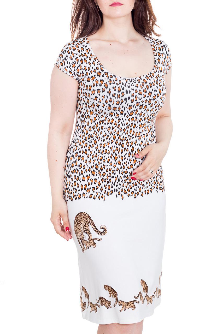 ПлатьеПлатья<br>Цветное женское платье с круглой горловиной и коротким рукавом. Модель приталенного силуэта из приятного трикотажа. Отличный вариант для повседневного гардероба  Цвет: белый, бежевый, коричневый  Рост девушки-фотомодели 180 см<br><br>Горловина: С- горловина<br>По длине: Ниже колена<br>По материалу: Вискоза<br>По рисунку: Животные мотивы,Леопард,С принтом,Цветные<br>По силуэту: Приталенные<br>По стилю: Повседневный стиль<br>По форме: Платье - футляр<br>Рукав: Короткий рукав<br>По сезону: Лето<br>Размер : 48<br>Материал: Вискоза<br>Количество в наличии: 1