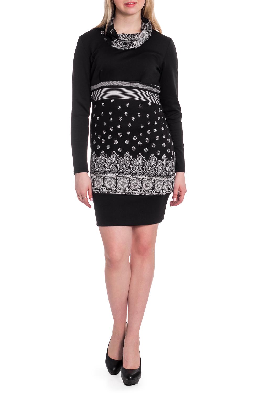 ПлатьеПлатья<br>Чудесное платье с воротником хомут и длинными рукавами. Модель выполнена из приятного трикотажа. Отличный выбор для любого случая.В изделии использованы цвета: черный, серый, белыйРост девушки-фотомодели 170 см<br><br>Воротник: Хомут<br>Рукав: Длинный рукав<br>Длина: До колена<br>Материал: Трикотаж,Хлопок<br>Рисунок: С принтом,Цветные<br>Сезон: Весна,Зима,Осень<br>Силуэт: Приталенные<br>Стиль: Повседневный стиль<br>Форма: Платье - футляр<br>Размер : 44,48,50<br>Материал: Трикотаж<br>Количество в наличии: 3