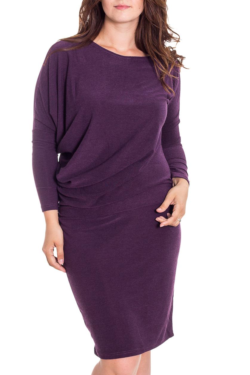 ПлатьеПлатья<br>Уютное платье из теплого трикотажа, выполненное в виде асимметричного блузона и юбки-карандаша. Мягкая, хорошо драпирующаяся ткань позволяет скрыть недостатки фигуры, одновременно придавая образу женственность и изысканность. Блузон на притачном поясе подчеркивает линию бедра.  Цвет: фиолетовый  Рост девушки-фотомодели 180 см.<br><br>Горловина: С- горловина<br>По длине: Ниже колена<br>По материалу: Трикотаж,Шерсть<br>По рисунку: Однотонные<br>По сезону: Зима,Осень,Весна<br>По силуэту: Приталенные<br>По стилю: Повседневный стиль<br>По форме: Платье - футляр<br>По элементам: Со складками<br>Рукав: Длинный рукав<br>Размер : 44,46,50<br>Материал: Трикотаж<br>Количество в наличии: 3