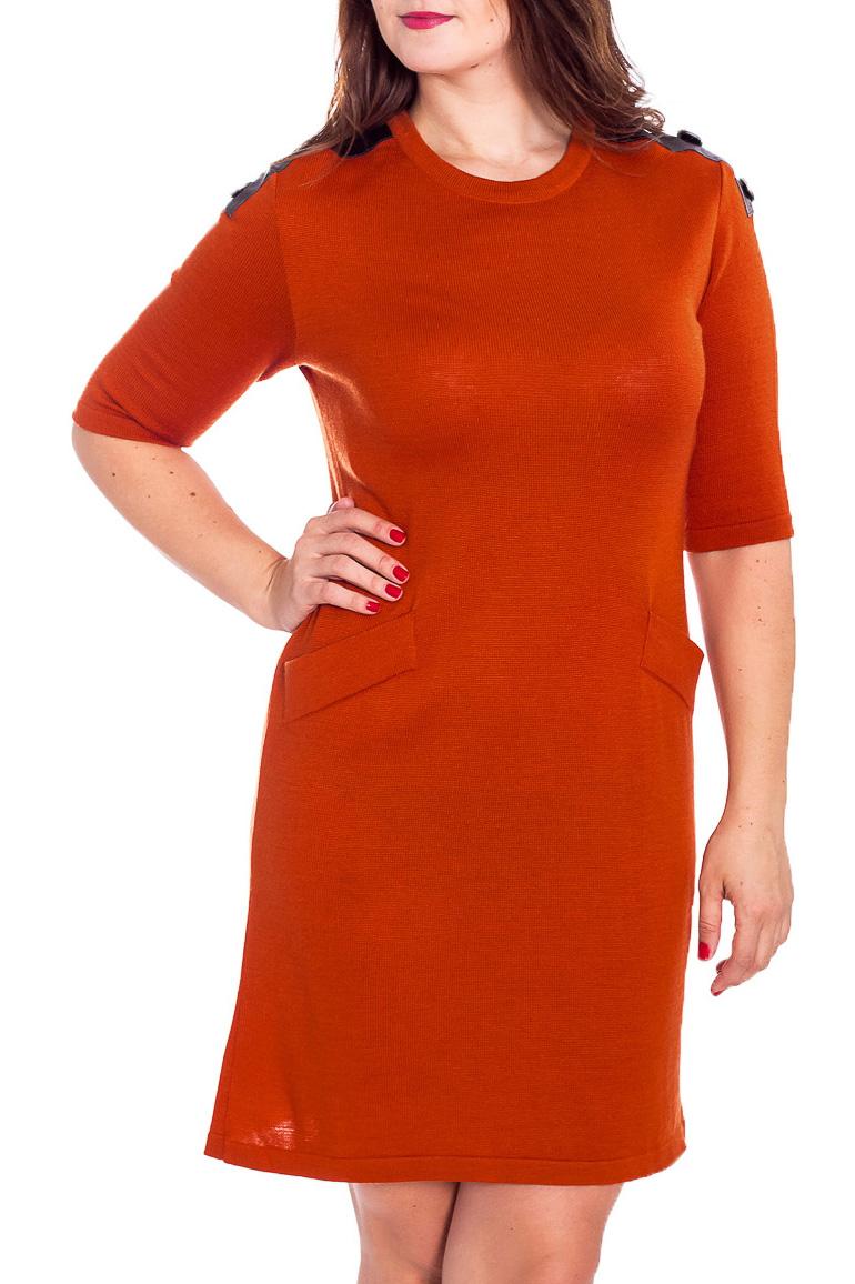 ПлатьеПлатья<br>Однотонное платье с круглой горловиной и рукавами до локтя. Модель выполнена из вязаного трикотажа. Вязаный трикотаж - это красота, тепло и комфорт. В вязаных вещах очень легко оставаться женственной и в то же время не замёрзнуть.  Цвет: оранжевый  Рост девушки-фотомодели 180 см<br><br>Горловина: С- горловина<br>По длине: До колена<br>По материалу: Вязаные,Трикотаж<br>По рисунку: Однотонные<br>По сезону: Зима,Осень,Весна<br>По силуэту: Полуприталенные<br>По стилю: Повседневный стиль<br>По форме: Платье - футляр<br>По элементам: С декором,С карманами<br>Рукав: До локтя<br>Размер : 46,48,50,52<br>Материал: Вязаное полотно<br>Количество в наличии: 4