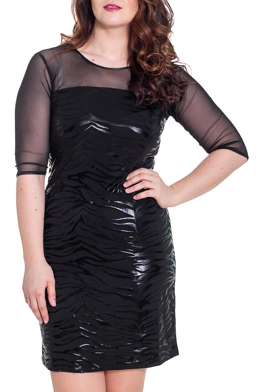 ПлатьеПлатья<br>Ультромодное обтягивающее  трикотажное  платье, с лакированным принтом  в виде рисунка зебры, который никогда не выходит из моды. Плечи и  рукава выполнены из   прозрачной сетки.  Цвет: черный  Длина изделия до 48 размера - 102 см., после 50 размера - 105 см.  Рост девушки-фотомодели 180 см.<br><br>Горловина: С- горловина<br>По длине: До колена<br>По материалу: Гипюровая сетка,Трикотаж<br>По рисунку: Зебра,Однотонные,С принтом<br>По сезону: Весна,Зима,Лето,Осень,Всесезон<br>По силуэту: Приталенные<br>По стилю: Повседневный стиль<br>По форме: Платье - футляр<br>Рукав: Рукав три четверти<br>Размер : 46,48,50,52<br>Материал: Холодное масло + Гипюровая сетка<br>Количество в наличии: 7
