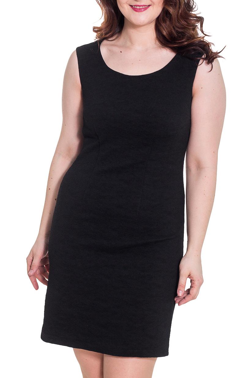 ПлатьеПлатья<br>Это эффектное черное платье-футляр строгого классического кроя станет прекрасным вариантом для создания делового женского образа. Его облегающий силуэт с вертикальными вытачками делает женскую фигуру более изящной и утонченной. Преобразить такой образ в шикарный вечерний наряд можно с помощью самых разнообразных аксессуаров: яркого шейного платка, крупной бижутерии или оригинальной дамской сумочки.     Трикотажное платье без рукавов прилегающего силуэта. Перед с талиевой вытачкой и нагрудной вытачкой из бокового шва. Спинка из двух частей, с талиевыми вытачками. В среднем шве спинки обработан разрез. Горловина округлая, расширенная и углубленная.   Цвет: черный  Длина изделия до 50 размера - 94 см., после 50 размера - 99 см.  Рост девушки-фотомодели 180 см.<br><br>Горловина: С- горловина<br>По длине: До колена<br>По материалу: Вискоза,Трикотаж<br>По рисунку: Однотонные<br>По силуэту: Приталенные<br>По стилю: Классический стиль,Офисный стиль,Повседневный стиль<br>По форме: Платье - футляр<br>Рукав: Без рукавов<br>По элементам: С разрезом<br>Разрез: Короткий<br>По сезону: Осень,Весна<br>Размер : 46,48,52,54<br>Материал: Трикотаж<br>Количество в наличии: 4