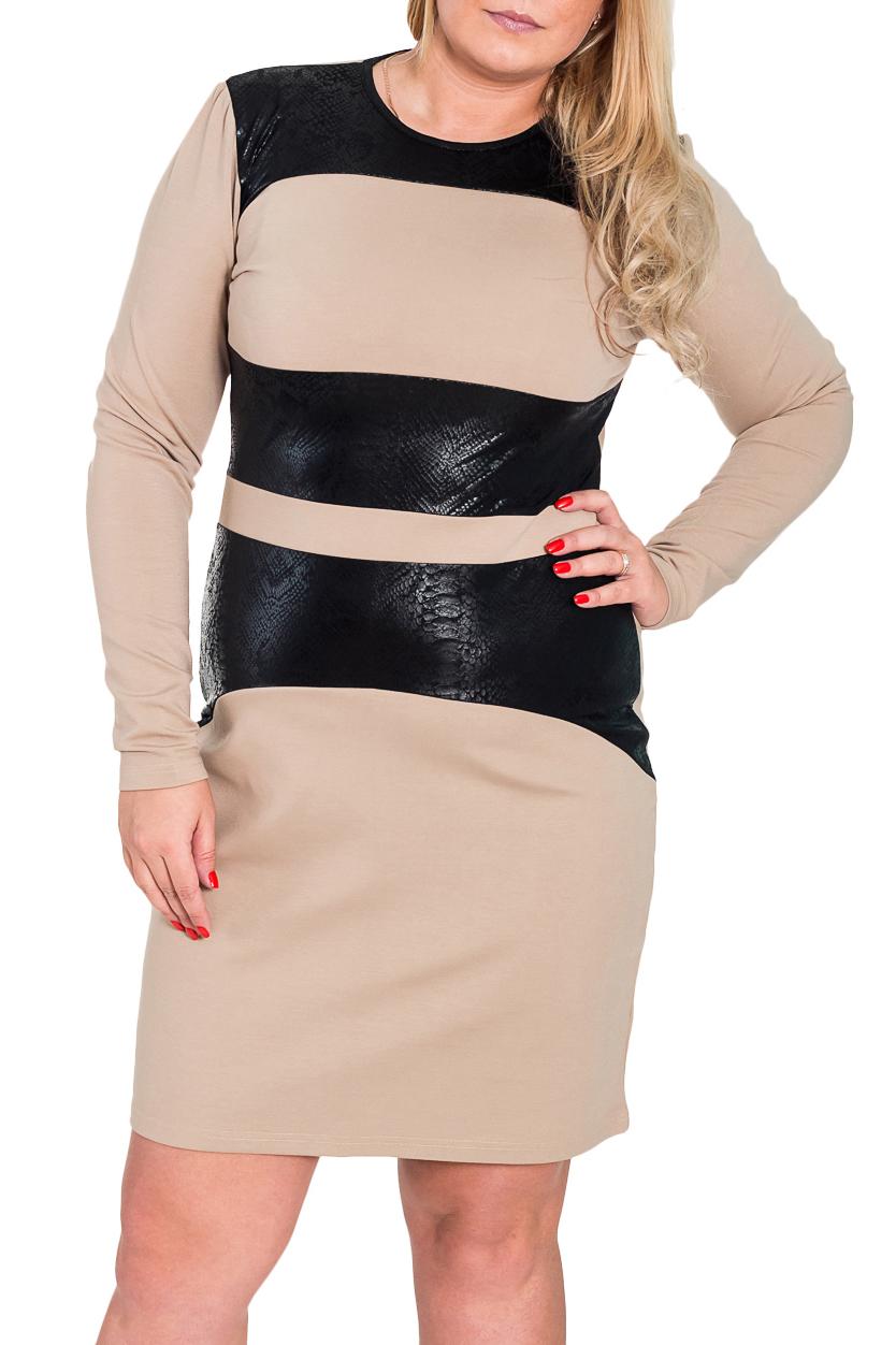ПлатьеПлатья<br>Великолепное платье с длинными рукавами. Модель выполнена из плотного трикотажа со вставками из искусственной кожи. Отличный выбор для повседневного гардероба.  Цвет: бежевый, черный  Рост девушки-фотомодели 170 см<br><br>Горловина: С- горловина<br>По длине: До колена<br>По материалу: Трикотаж,Искусственная кожа<br>По образу: Город,Свидание<br>По рисунку: Цветные<br>По сезону: Зима<br>По силуэту: Полуприталенные<br>По стилю: Повседневный стиль<br>По форме: Платье - футляр<br>Рукав: Длинный рукав<br>Размер : 48,50<br>Материал: Трикотаж<br>Количество в наличии: 4