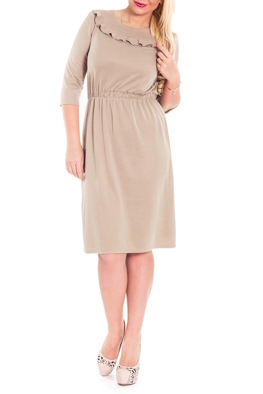 ПлатьеПлатья<br>Женственное платье с декоративной вставкой станет изюминкой Вашего гардероба. Побалуйте себя этой великолепной покупкой  Платье приталенного силуэта с втачным поясом и резинкой по талии. На передней части изделия кокетка с рюшей. На спинке средний шов. Рукав втачной, 3/4.  Цвет: бежевый.  Длина рукава - 43 ± 1 см  Рост девушки-фотомодели 170 см  Длина изделия: 46 размер - 104 ± 2 см 48 размер - 104 ± 2 см 50 размер - 104 ± 2 см 52 размер - 104 ± 2 см 54 размер - 106 ± 2 см 56 размер - 106 ± 2 см 58 размер - 106 ± 2 см<br><br>Горловина: С- горловина<br>По длине: Ниже колена<br>По материалу: Трикотаж<br>По рисунку: Однотонные<br>По силуэту: Полуприталенные,Приталенные<br>По стилю: Классический стиль,Кэжуал,Офисный стиль,Повседневный стиль<br>По форме: Платье - футляр<br>По элементам: С воланами и рюшами,С декором,Со складками<br>Рукав: Рукав три четверти<br>По сезону: Осень,Весна<br>Размер : 48,50,54,56,58<br>Материал: Трикотаж<br>Количество в наличии: 15