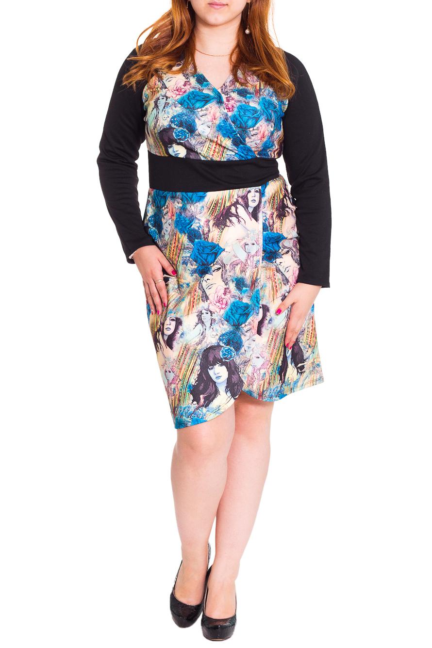 ПлатьеПлатья<br>Элегантное платье приталенного силуэта с длинным рукавом quot;регланquot; и втачным поясом. Вырез на quot;запахquot;, юбка на quot;запахquot;. Цвет: черный, голубой и др.  Рост девушки-фотомодели 169 см  Длина изделия - 106 ± 2 см<br><br>Горловина: Запах<br>По длине: Ниже колена<br>По материалу: Трикотаж<br>По рисунку: Абстракция,Растительные мотивы,С принтом,Цветные,Цветочные<br>По сезону: Весна,Осень<br>По силуэту: Приталенные<br>По стилю: Повседневный стиль<br>По форме: Платье - футляр<br>По элементам: С декором,С завышенной талией<br>Рукав: Длинный рукав<br>Размер : 48,50,52,54<br>Материал: Трикотаж<br>Количество в наличии: 11