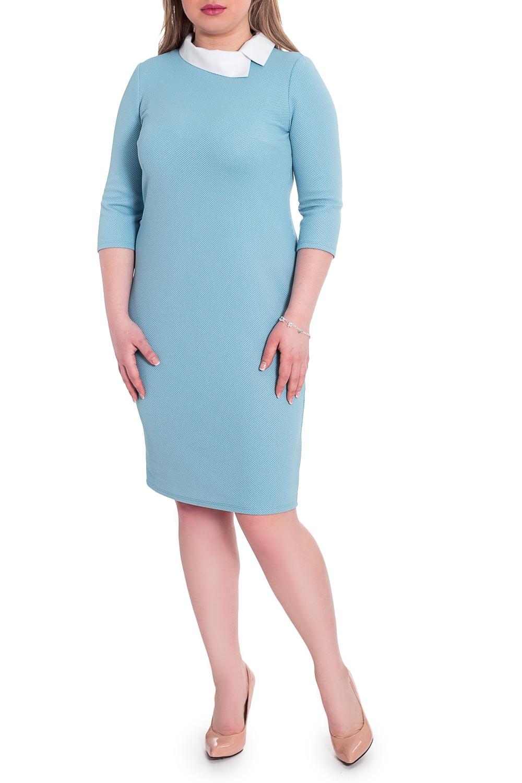 ПлатьеПлатья<br>Это чудесное платье станет главным секретом элегантности и ключиком к безупречному образу. И неважно, соблюдаете ли вы строгий дресс-код или просто обожаете женственный стиль, эта модель станет незаменимым предметом гардероба.  Платье приталенного силуэта. На спинке средний шов с молнией и разрезом. Воротник quot;стояче-отложнойquot;, асимметричный. Рукав втачной, 3/4.  Цвет: голубой.  Длина рукава - 42 ± 1 см  Рост девушки-фотомодели 170 см  Длина изделия: 46 размер - 100 ± 2 см 48 размер - 100 ± 2 см 50 размер - 100 ± 2 см 52 размер - 100 ± 2 см 54 размер - 103 ± 2 см 56 размер - 103 ± 2 см 58 размер - 103 ± 2 см<br><br>Воротник: Стояче-отложной<br>По длине: До колена<br>По материалу: Трикотаж<br>По рисунку: Однотонные<br>По силуэту: Приталенные<br>По стилю: Классический стиль,Кэжуал,Офисный стиль,Повседневный стиль<br>По форме: Платье - карандаш,Платье - футляр<br>По элементам: С воротником,С молнией,С разрезом<br>Разрез: Короткий<br>Рукав: Рукав три четверти<br>По сезону: Осень,Весна<br>Размер : 48,50,52,54,56,58<br>Материал: Трикотаж<br>Количество в наличии: 23
