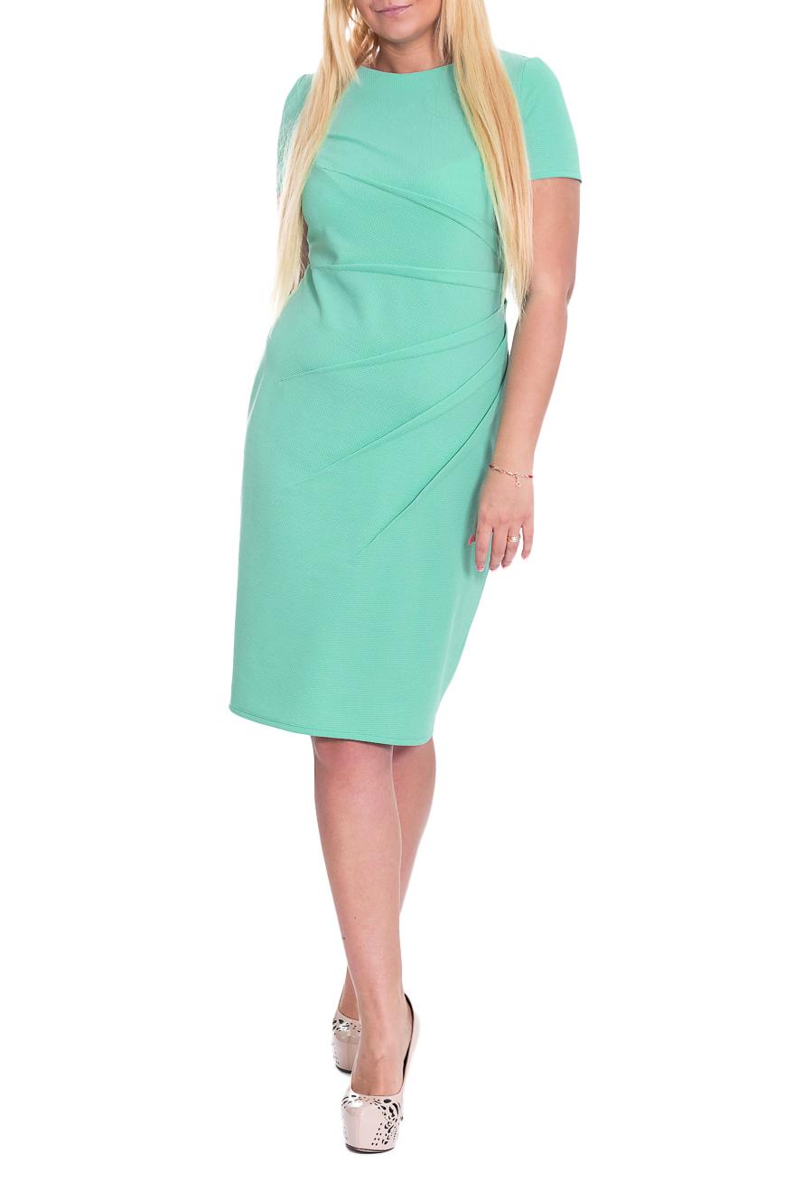 ПлатьеПлатья<br>Элегантное и женственное платье, которое подойдет любому типу фигуры, выполненное из приятного телу трикотажа.  Платье приталенного силуэта с ассиметричными складками на передней части изделия. На спинке средний шов и шлица. Горловина обработана обтачкой. Рукав втачной, короткий.  Цвет: нежная мята.  Длина рукава - 20 ± 1 см  Рост девушки-фотомодели 170 см  Длина изделия: 46 размер - 103 ± 2 см 48 размер - 103 ± 2 см 50 размер - 103 ± 2 см 52 размер - 103 ± 2 см 54 размер - 105 ± 2 см 56 размер - 105 ± 2 см 58 размер - 105 ± 2 см<br><br>Горловина: С- горловина<br>По длине: Ниже колена<br>По материалу: Трикотаж<br>По образу: Город,Офис,Свидание<br>По рисунку: Однотонные<br>По сезону: Лето,Осень,Весна<br>По силуэту: Приталенные<br>По стилю: Классический стиль,Кэжуал,Летний стиль,Офисный стиль,Повседневный стиль<br>По форме: Платье - карандаш,Платье - футляр<br>По элементам: С декором,С разрезом,Со складками<br>Разрез: Шлица<br>Рукав: Короткий рукав<br>Размер : 44,46,48,50,52,54,56,58<br>Материал: Трикотаж<br>Количество в наличии: 48