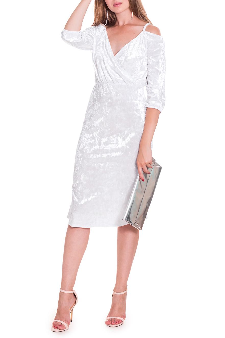 ПлатьеПлатья<br>Это изысканное платье идеально подойдет для вечеринок, свиданий, праздников, походов в кафе или ресторан.  Платье приталенного силуэта, отрезное по линии талии с резинкой. Лиф на запах. Рукав с открытым плечом и бретелькой, 3/4, с резинкой по низу. Цвет: белый.  Длина рукава (от конечной плечевой точки) - 46 ± 1 см  Рост девушки-фотомодели 167 см  Длина изделия (от 7 шейного позвонка) - 107 ± 2 см  При создании образа, который Вы видите на фотографии, также был использован стильный клатч арт. SMK0415. Для просмотра модели введите артикул в строке поиска.<br><br>Горловина: V- горловина,Запах<br>По длине: Ниже колена<br>По материалу: Бархат<br>По рисунку: Однотонные<br>По сезону: Весна,Зима,Лето,Осень,Всесезон<br>По силуэту: Полуприталенные,Приталенные<br>По стилю: Молодежный стиль,Нарядный стиль,Романтический стиль,Ультрамодный стиль,Вечерний стиль<br>По элементам: С вырезом,С декором,С открытыми плечами<br>Рукав: Рукав три четверти<br>Размер : 44<br>Материал: Бархат<br>Количество в наличии: 1
