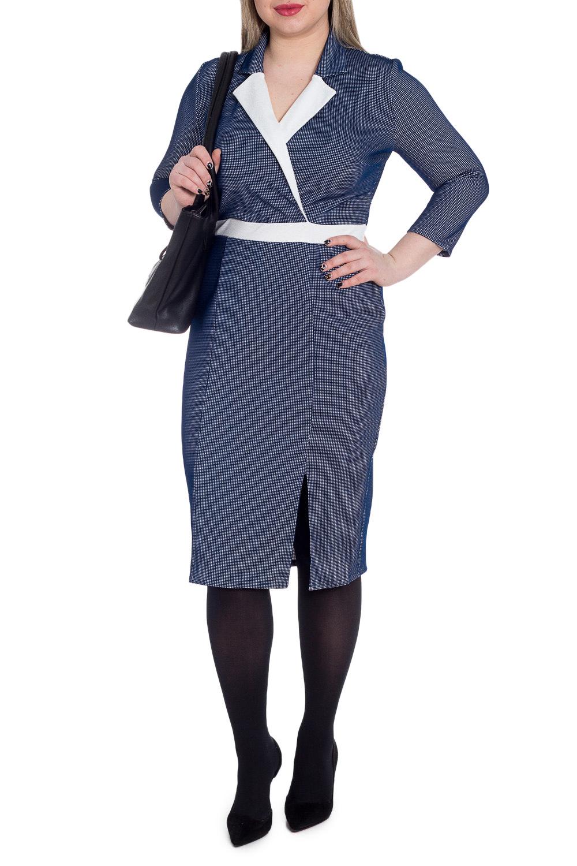 ПлатьеПлатья<br>Классика и элегантность - это залог успеха для создания Вашего повседневного образа. Дополните это стильное платье модными аксессуарами и завершите образ успешной женщины  Платье приталенного силуэта с втачным поясом по талии. На передней части юбки рельефы с разрезом с левой стороны. На спинке средний шов. Молния в боковом шве. Воротник пиджачного типа с контрастными лацканами. Рукав втачной, 3/4.  Цвет: синий с белым.  Длина рукава - 46 ± 1 см  Рост девушки-фотомодели 170 см  Длина изделия - 109 ± 2 см<br><br>Воротник: Стояче-отложной<br>Горловина: V- горловина,Запах<br>По длине: Ниже колена<br>По материалу: Трикотаж<br>По силуэту: Приталенные<br>По стилю: Классический стиль,Кэжуал,Офисный стиль,Повседневный стиль<br>По форме: Платье - футляр<br>По элементам: С воротником,С вырезом,С декором,С молнией,С разрезом<br>Разрез: Короткий<br>Рукав: Рукав три четверти<br>По сезону: Осень,Весна<br>Размер : 48,50,52,54,56,58<br>Материал: Трикотаж<br>Количество в наличии: 39