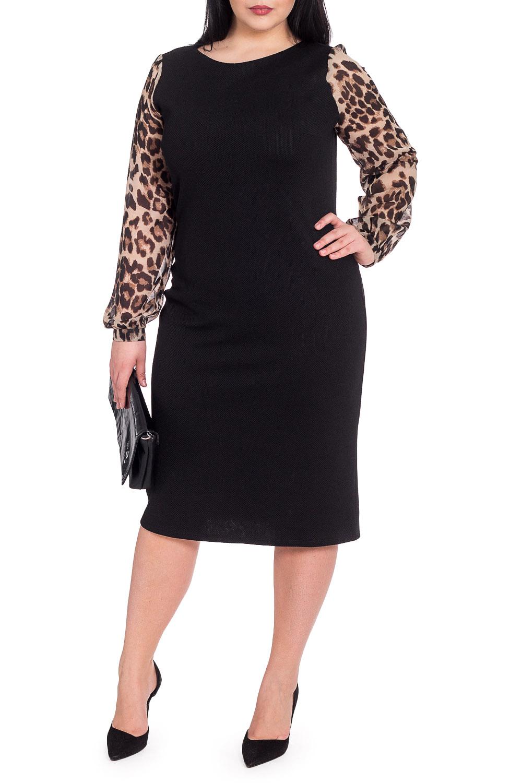 ПлатьеПлатья<br>Элегантное женское платье приталенного силуэта с нагрудными вытачками на переде и талиевыми на спинке. Горловина обработана обтачкой. Рукав втачной, длинный, со сборкой по манжете. Манжета застегивается на пуговицу.  В изделии использованы цвета: черный, бежевый, коричневый.  Длина рукава - 62 ± 1 см  Рост девушки-фотомодели 164 см  Длина изделия: 48 размер - 103 ± 2 см 50 размер - 103 ± 2 см 52 размер - 103 ± 2 см 54 размер - 106 ± 2 см 56 размер - 106 ± 2 см 58 размер - 106 ± 2 см<br><br>Горловина: С- горловина<br>По длине: Ниже колена<br>По материалу: Трикотаж,Шифон<br>По рисунку: Животные мотивы,Леопард,С принтом,Цветные<br>По сезону: Весна,Зима,Лето,Осень,Всесезон<br>По силуэту: Приталенные<br>По стилю: Классический стиль,Кэжуал,Офисный стиль,Повседневный стиль<br>По форме: Платье - футляр<br>По элементам: С манжетами<br>Рукав: Длинный рукав<br>Размер : 52,54,56,58<br>Материал: Трикотаж + Шифон<br>Количество в наличии: 10