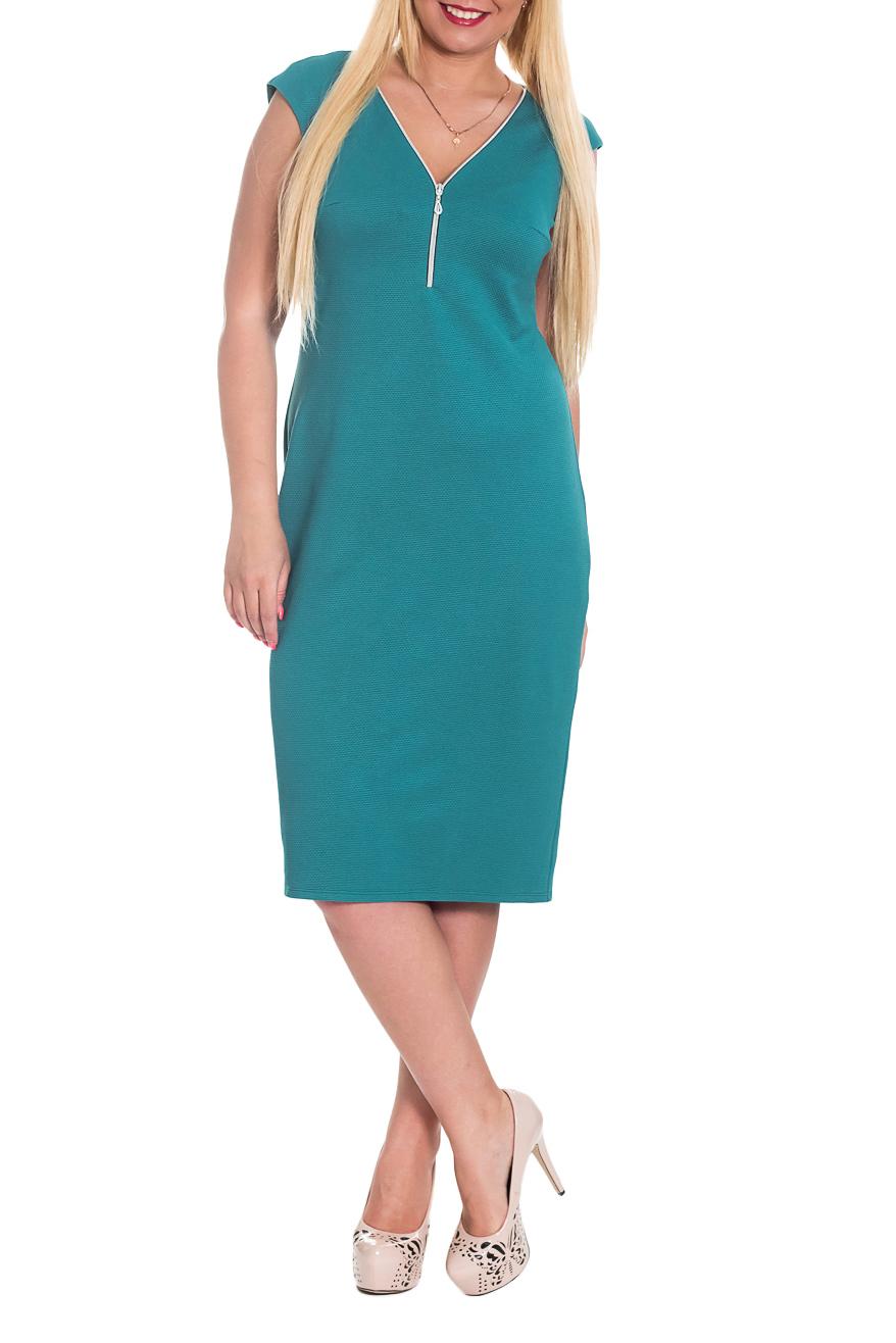 ПлатьеПлатья<br>Это стильное женское платье прекрасно подойдет для создания Вашего повседневного образа.  Платье приталенного силуэта с нагрудными вытачками. На спинке средний шов и разрез. Горловина обработана обтачкой и регулируется молнией. Проймы обработаны обтачками. Рукав цельнокроеный - крылышко.  Цвет: морская волна (фактурный материал).  Рост девушки-фотомодели 170 см  Длина изделия - 106 ± 2 см<br><br>Горловина: V- горловина<br>По длине: Ниже колена<br>По материалу: Трикотаж<br>По образу: Город,Офис,Свидание<br>По рисунку: Однотонные,Фактурный рисунок<br>По сезону: Лето,Осень,Весна<br>По силуэту: Полуприталенные,Приталенные<br>По стилю: Классический стиль,Кэжуал,Офисный стиль,Повседневный стиль<br>По форме: Платье - футляр<br>По элементам: С вырезом,С декором,С отделочной фурнитурой,С разрезом<br>Разрез: Короткий<br>Рукав: Без рукавов,Короткий рукав<br>Размер : 46,48,50<br>Материал: Трикотаж<br>Количество в наличии: 11