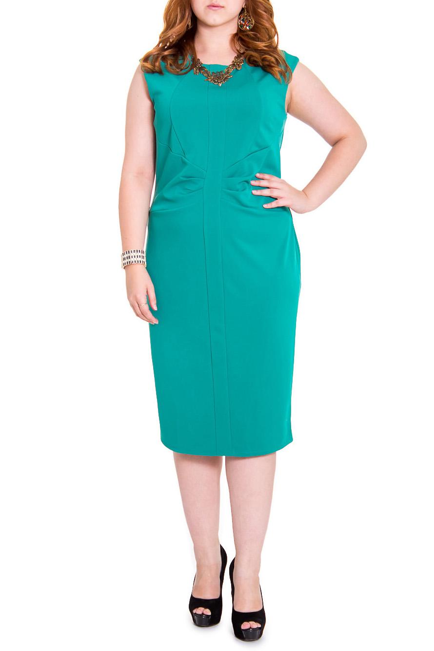 ПлатьеПлатья<br>Классическое женское платье приталенного силуэта с вставкой, резами и складками на передней части изделия. На спинке средний шов с молнией и шлицей. Горловина и проймы обработаны обтачкой. Спущенная линия плеча. Цвет: бирюзово-зеленый.  Рост девушки-фотомодели 169 см  Длина изделия: 46 размер - 103 ± 2 см 48 размер - 103 ± 2 см 50 размер - 103 ± 2 см 52 размер - 108 ± 2 см 54 размер - 108 ± 2 см 56 размер - 108 ± 2 см<br><br>Горловина: С- горловина<br>По длине: Ниже колена<br>По материалу: Трикотаж<br>По рисунку: Однотонные<br>По сезону: Весна,Осень<br>По силуэту: Приталенные<br>По стилю: Классический стиль,Кэжуал,Офисный стиль,Повседневный стиль<br>По форме: Платье - футляр<br>По элементам: С декором,С молнией,С разрезом,Со складками<br>Разрез: Шлица<br>Рукав: Без рукавов,Короткий рукав<br>Размер : 46<br>Материал: Трикотаж<br>Количество в наличии: 3