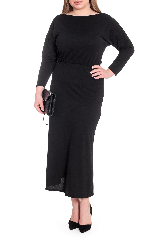 ПлатьеПлатья<br>Каждая современная женщина хочет выглядеть красиво и при этом не ощущать никакого дискомфорта.  Платья в пол - один из способов превратить эту мечту в реальность. Эти платья необязательно должны быть вечерними - длинные платья можно надевать по любому поводу, а не только на торжественные мероприятия. Длинное платье стройнит, преображает фигуру, зрительно делает ее более пропорциональной и легкой.  Платье приталенного силуэта, отрезное по линии талии с резинкой и напуском. По юбке диагональный рез. На спинке средний шов. Горловина лодочка окантована. Рукав рубашечный, 7/8, со спущенной линией плеча.  Цвет: черный.  Длина рукава (от конечной плечевой точки) - 54 ± 1 см  Рост девушки-фотомодели 170 см  Длина изделия - 143 ± 2 см<br><br>Горловина: Лодочка<br>По длине: Макси<br>По материалу: Трикотаж<br>По рисунку: Однотонные<br>По сезону: Зима,Осень,Весна<br>По силуэту: Приталенные<br>По стилю: Классический стиль,Нарядный стиль,Повседневный стиль,Вечерний стиль<br>Размер : 48,50,52,56<br>Материал: Трикотаж<br>Количество в наличии: 9