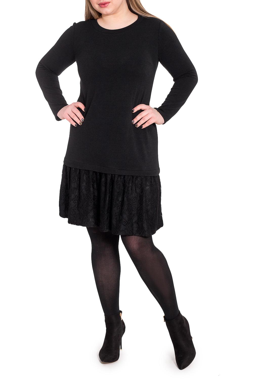 ПлатьеПлатья<br>Каким должно быть повседневно-нарядное платье Таким, которое позволит выглядеть безупречно в любой ситуации.  Платье полуприлегающего силуэта с планкой и рюшей по низу. На спинке средний шов. Горловина обработана бейкой. Рукав втачной, длинный.  Цвет: черный.  Длина рукава (от конечной плечевой точки) - 61 ± 1 см  Рост девушки-фотомодели 170 см  Длина изделия: 46 размер - 90 ± 2 см 48 размер - 90 ± 2 см 50 размер - 90 ± 2 см 52 размер - 90 ± 2 см 54 размер - 93 ± 2 см 56 размер - 93 ± 2 см 58 размер - 93 ± 2 см<br><br>Горловина: С- горловина<br>По длине: До колена<br>По материалу: Гипюр,Трикотаж<br>По рисунку: Однотонные<br>По сезону: Осень,Зима<br>По силуэту: Полуприталенные<br>По стилю: Нарядный стиль,Повседневный стиль<br>По элементам: С декором<br>Рукав: Длинный рукав<br>По форме: Платье - годе<br>Размер : 48<br>Материал: Трикотаж + Гипюр<br>Количество в наличии: 4